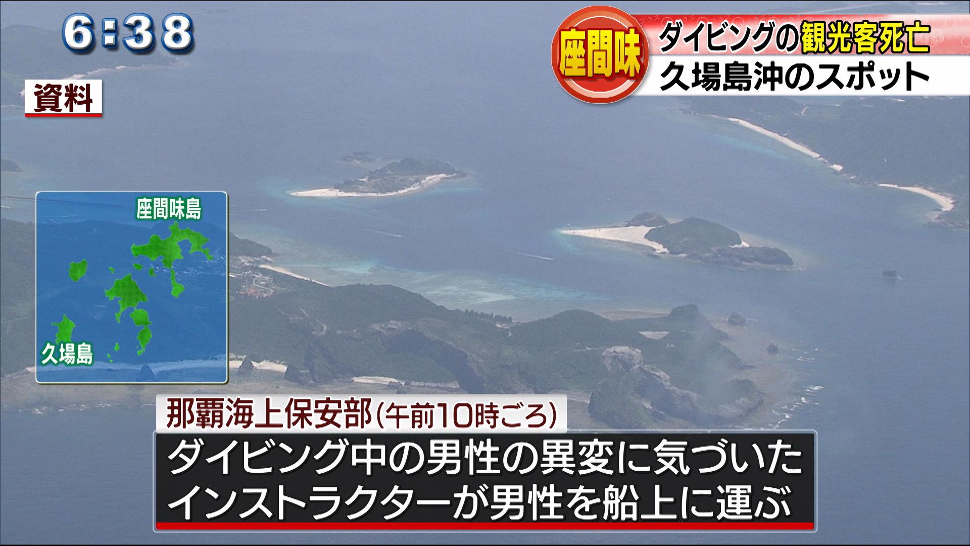 座間味村 ダイビングをしていた観光客が死亡