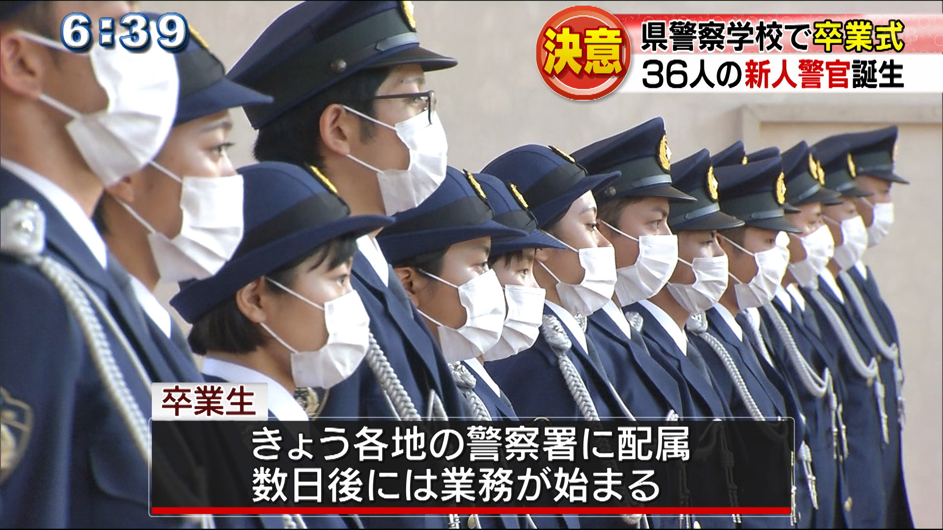 県警察学校で卒業式 36人の新人警官誕生