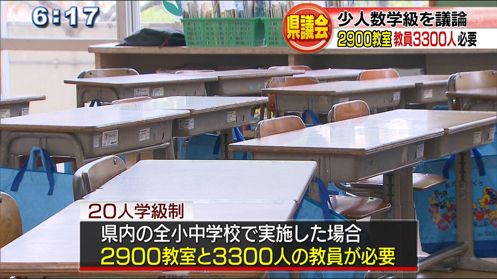 学校で3密避けるため少人数学級 修学旅行は減少