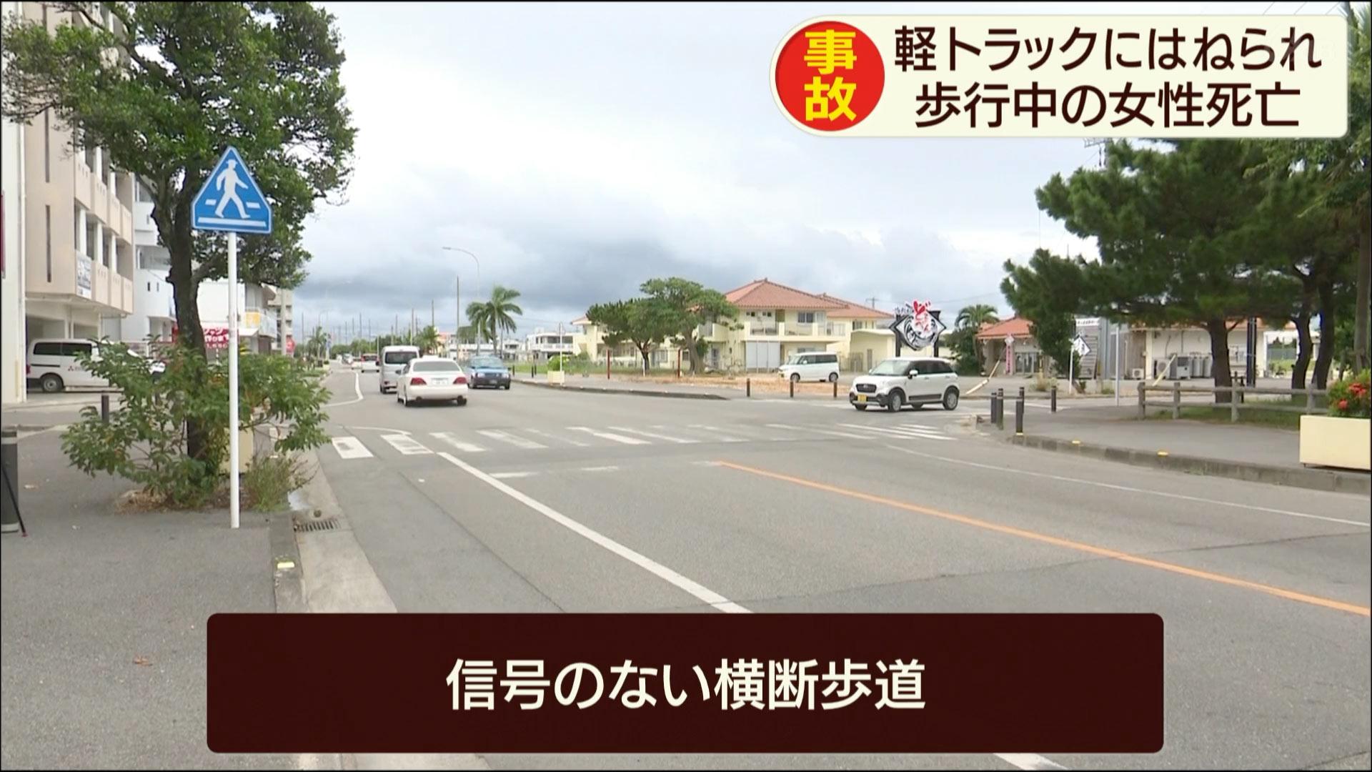 石垣市で女性が軽トラックにはねられる 女性が死亡