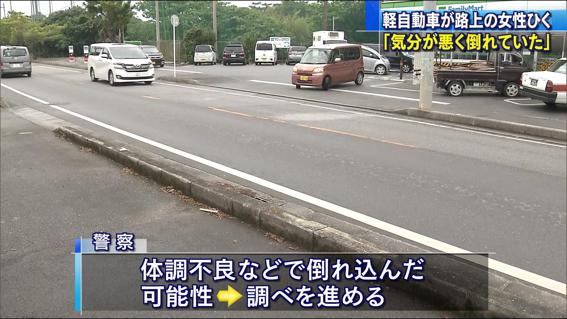軽自動車が路上に横たわっていた女性をひく