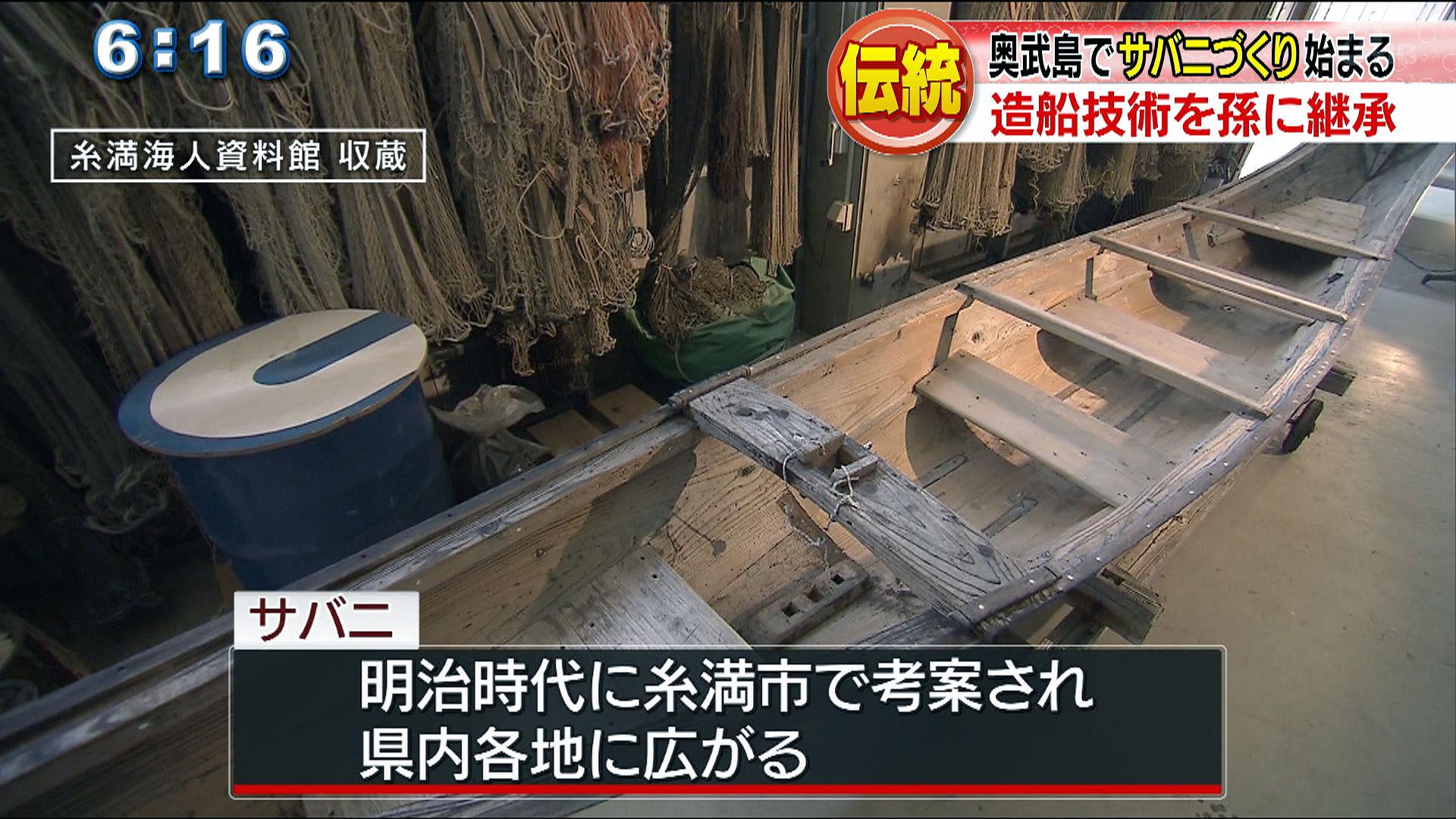 奥武島でサバニ建造はじまる