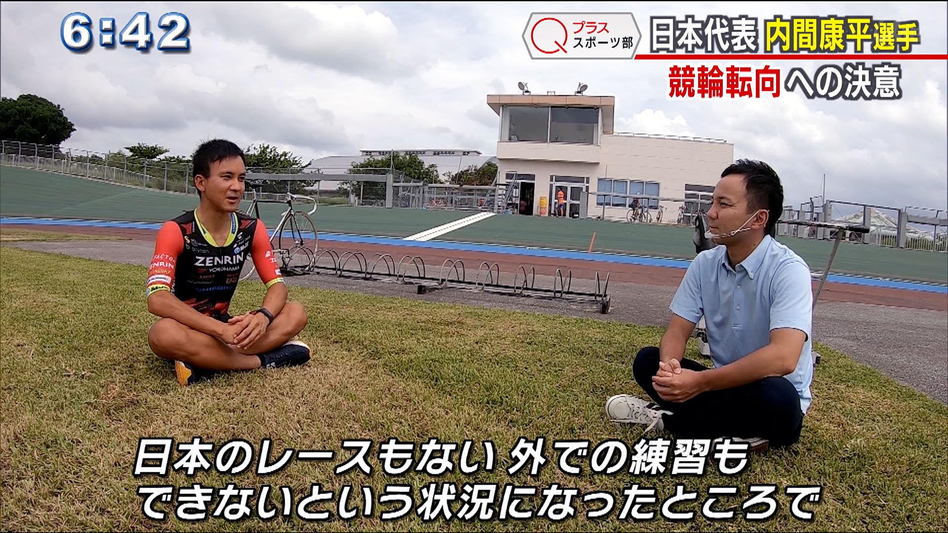日本代表・内間康平が競輪に転向