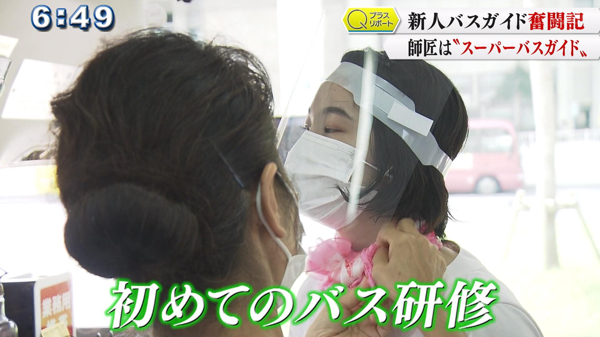 Qプラスリポート 新人バスガイド奮闘記!師匠はスーパーバスガイド!