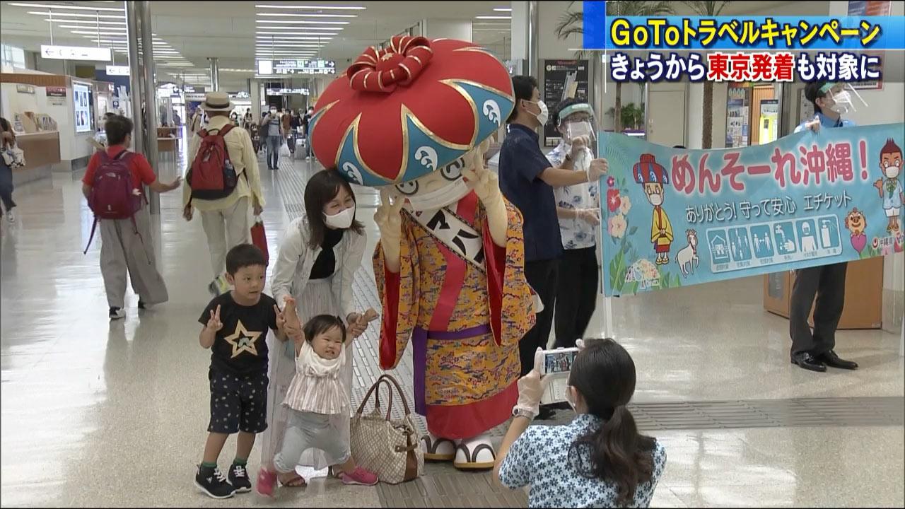 GoTo 10月1日から東京発着も対象に