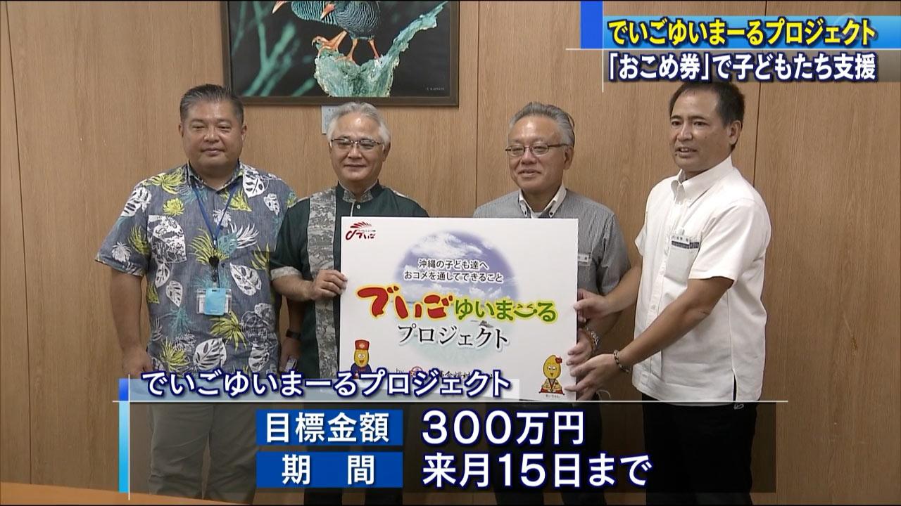 沖縄食糧「でいごゆいまーるプロジェクト」開始