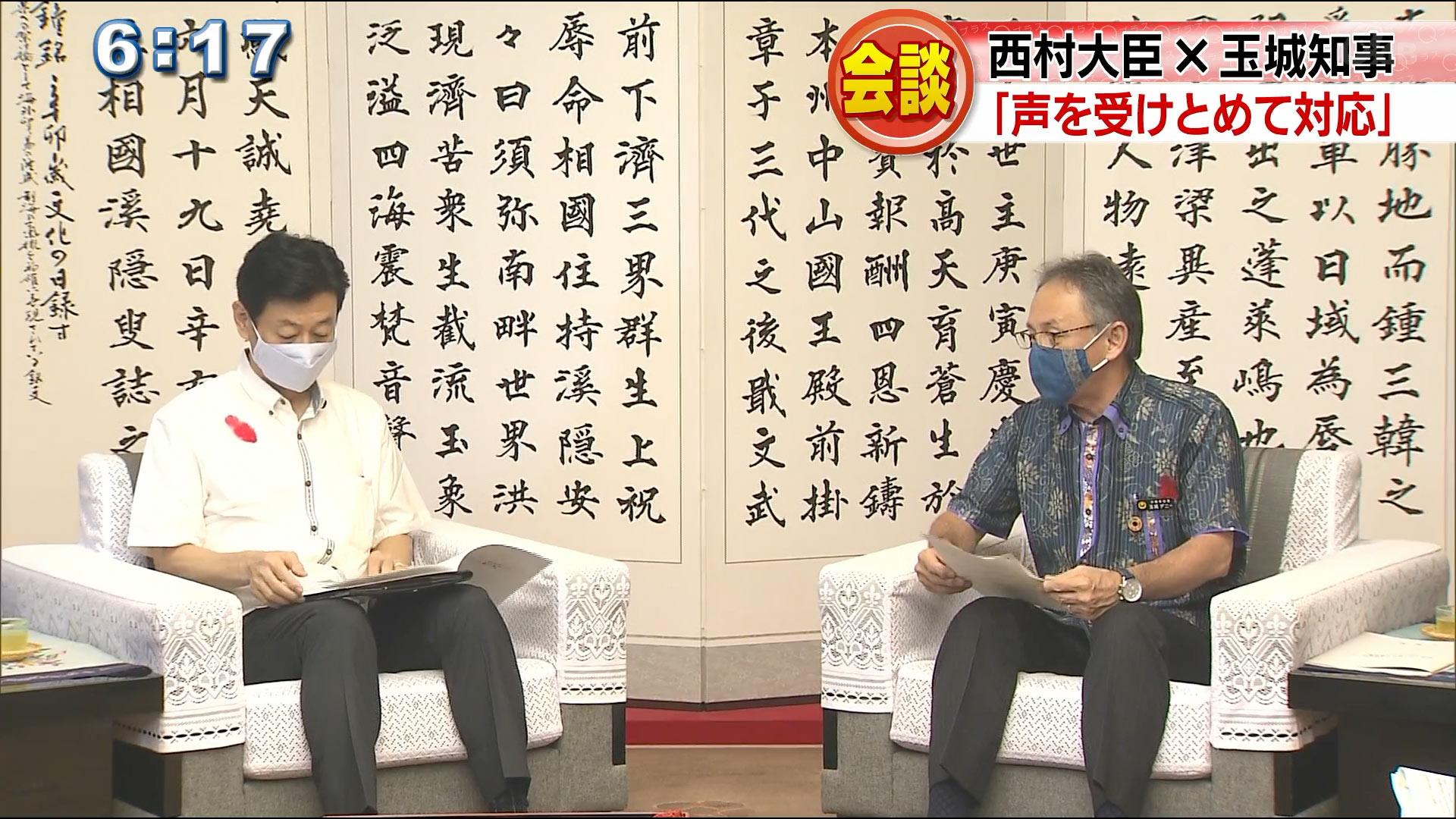 西村経済担当相が玉城知事と面談