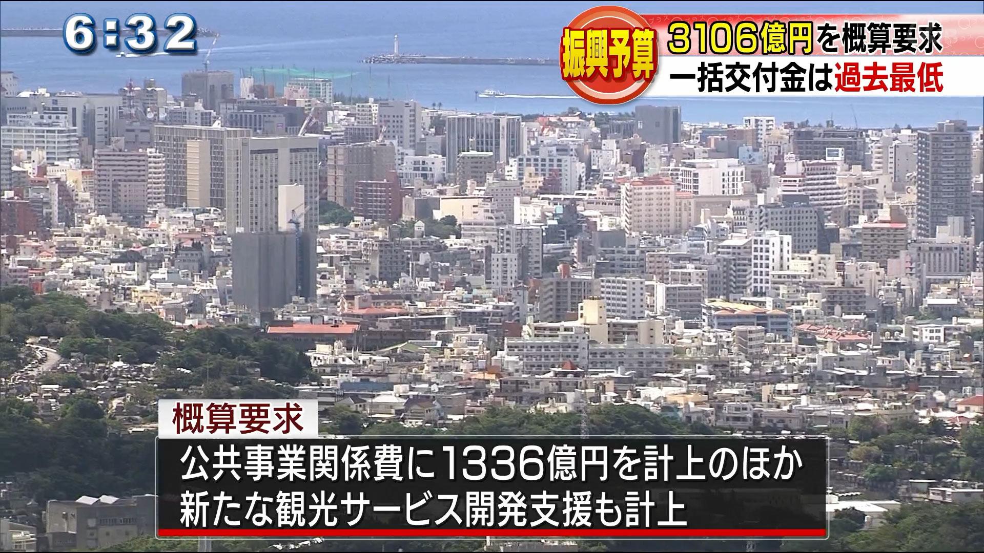 来年度沖縄関連予算 総額3106億円を概算要求