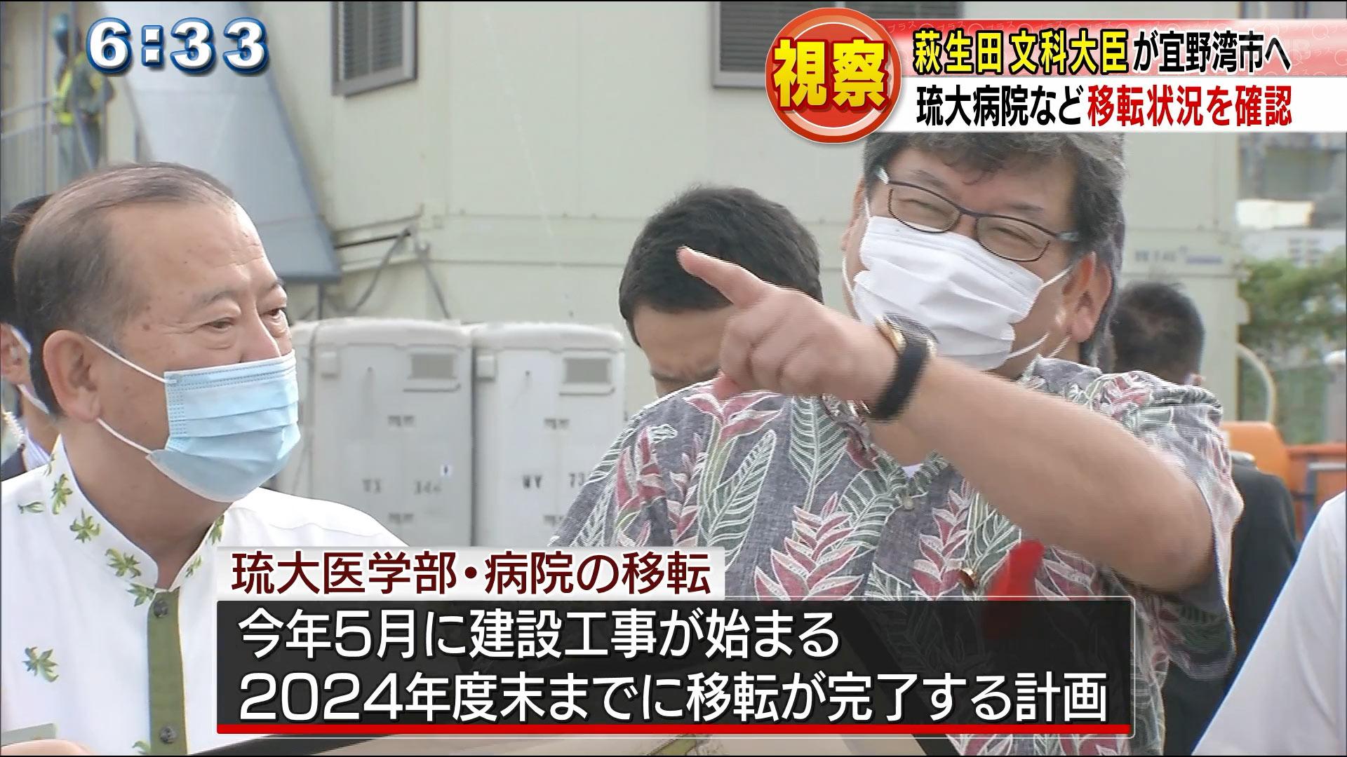 萩生田文部科学大臣が琉大医学部の移転先を視察