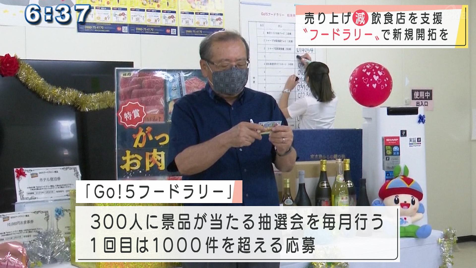 宮古島市が「Go!5フードラリー」