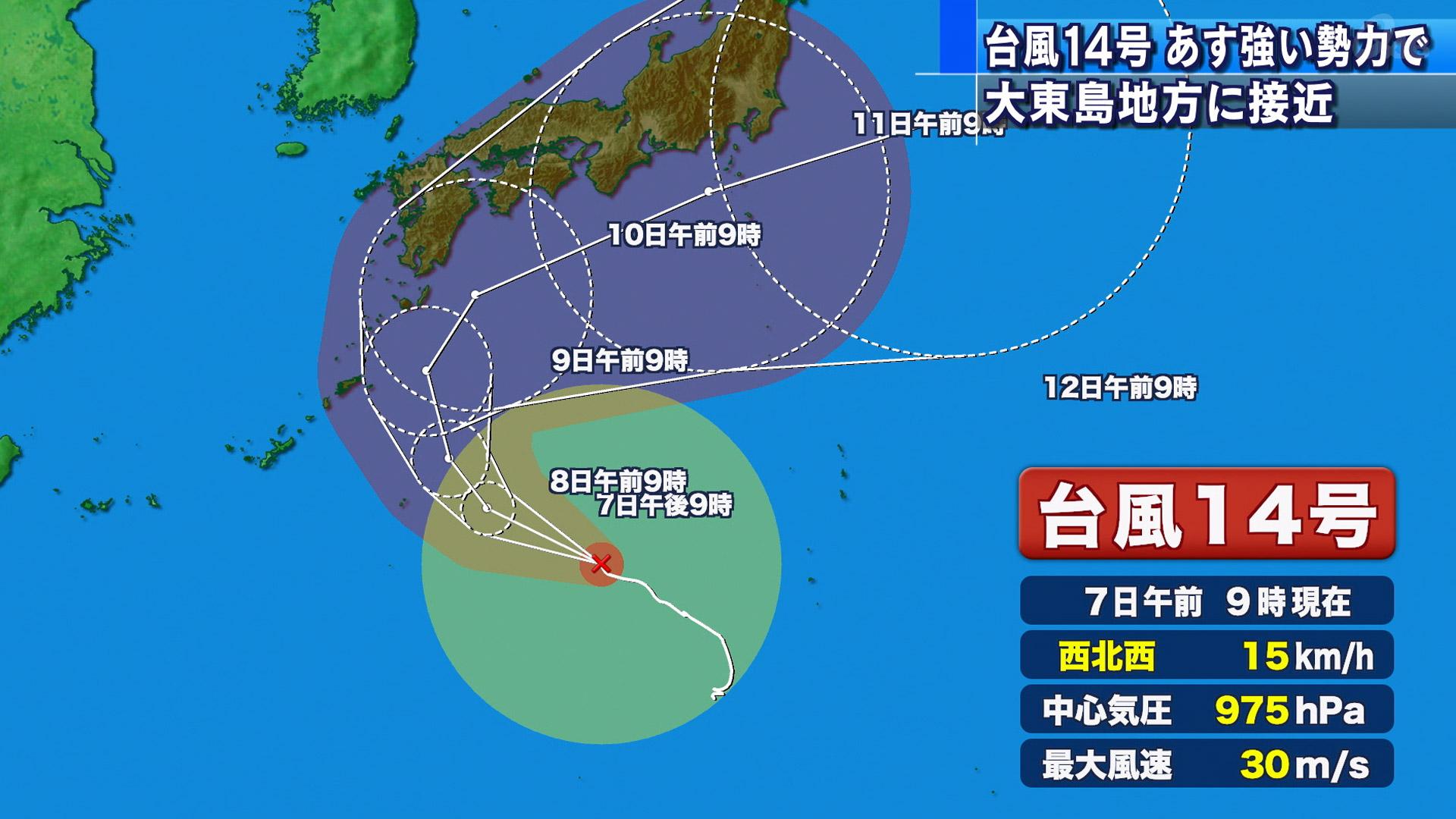 台風14号 あす強い勢力で大東島地方に接近