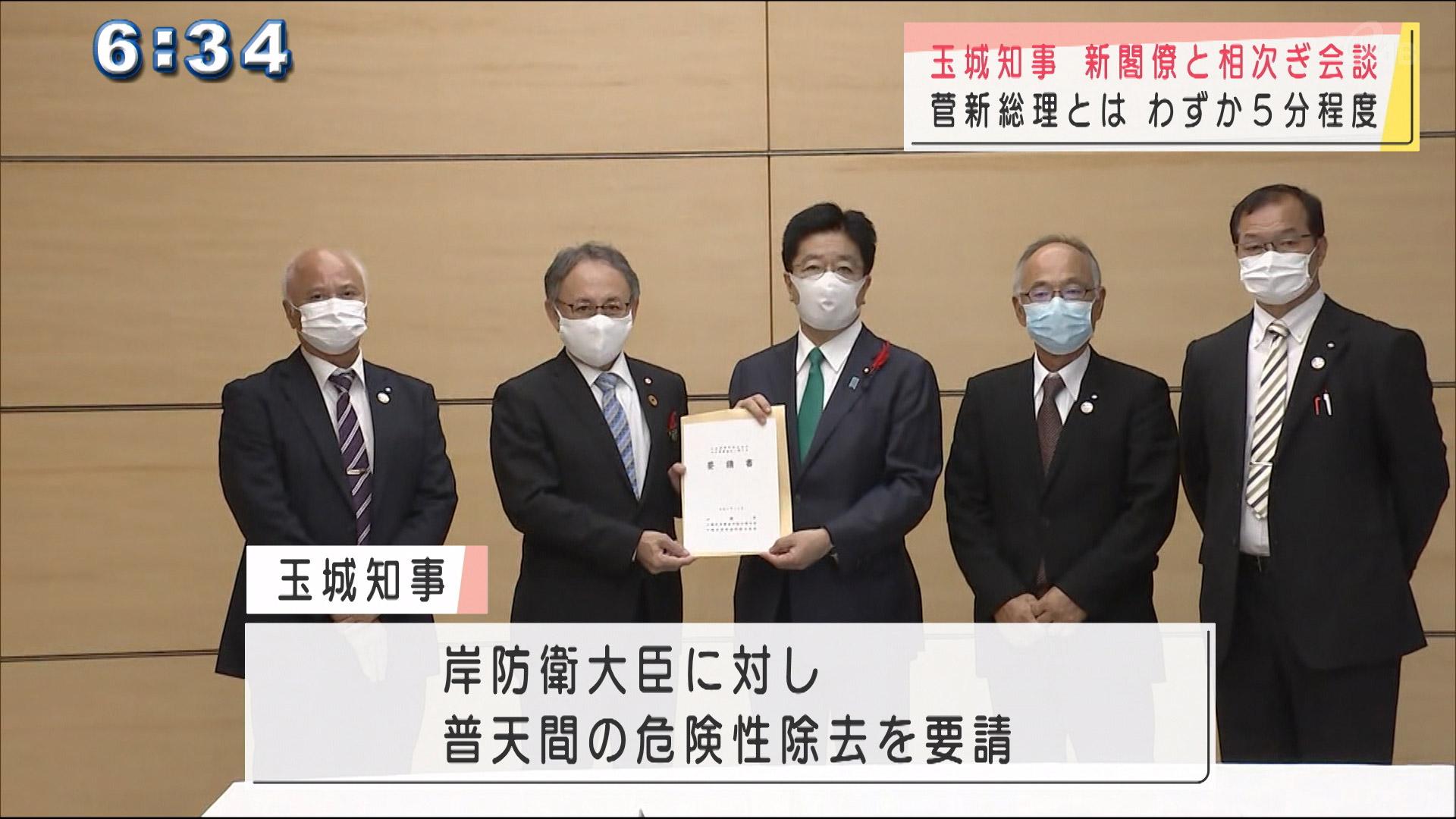 玉城知事 菅総理大臣と初会談