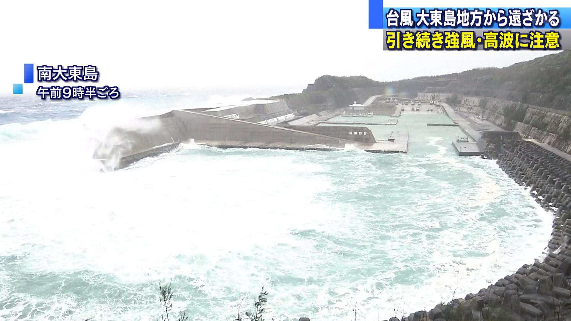 台風14号 大東島地方から遠ざかる