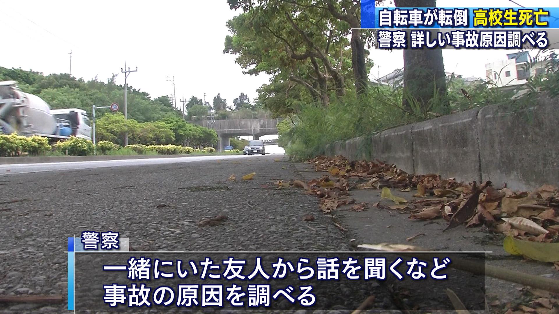 うるま市で自転車に乗っていた高校生が転倒し死亡