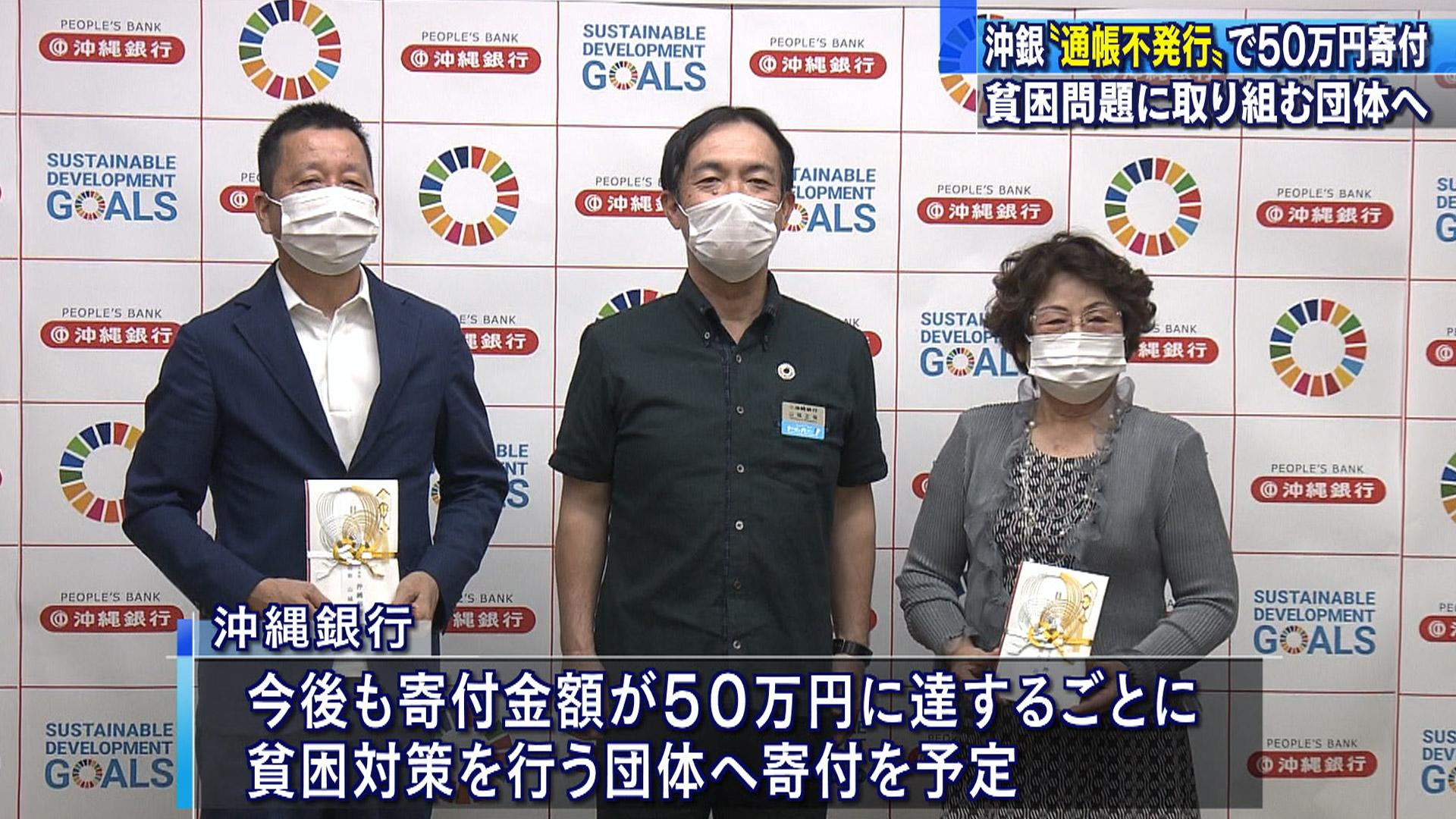 通帳不発行で50万円寄付金贈呈