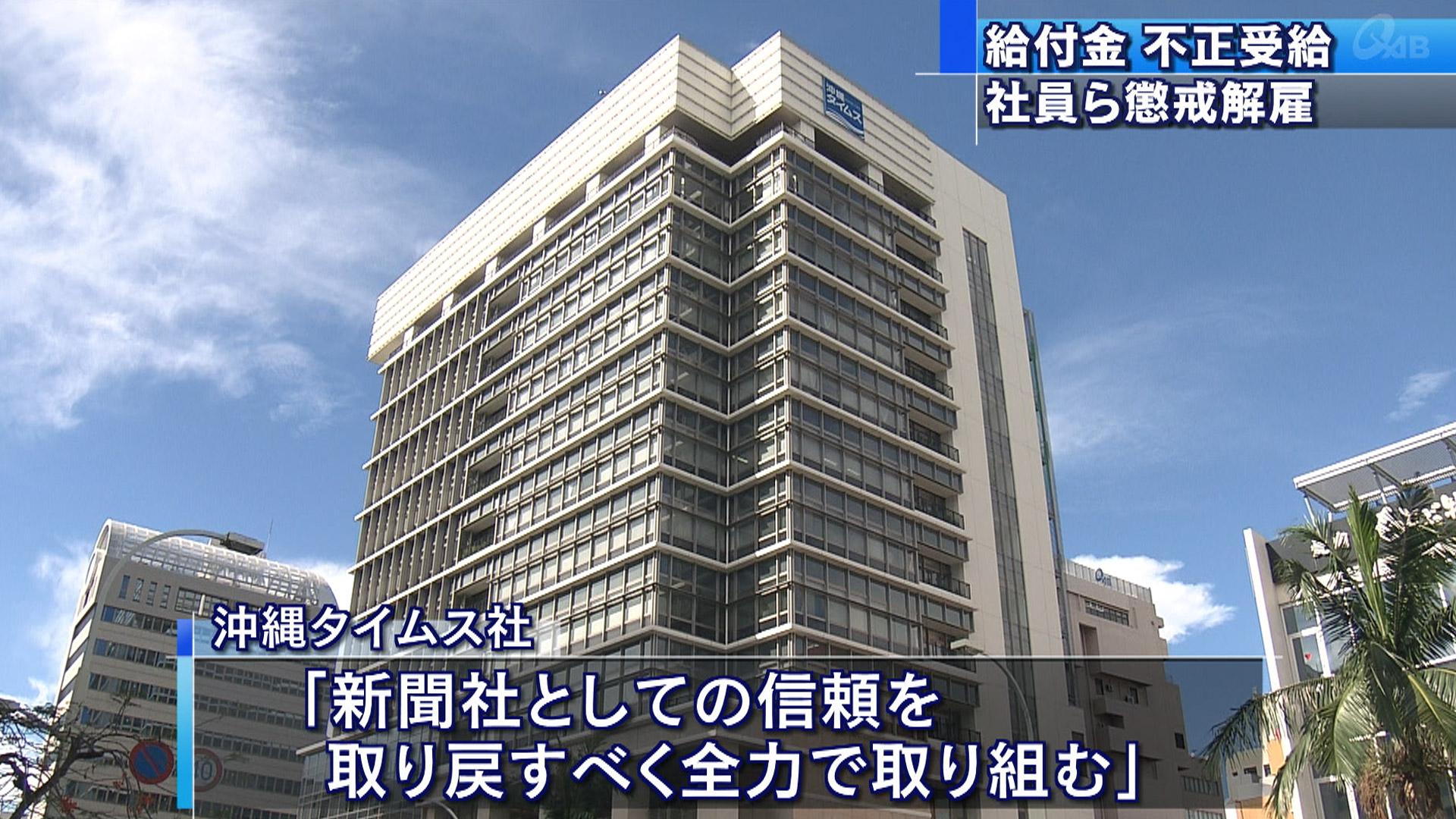 沖縄タイムス 社員を懲戒解雇