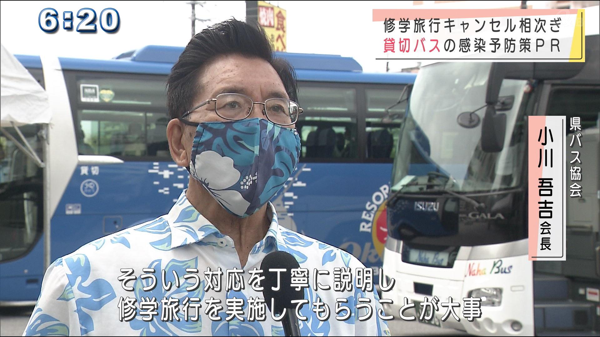 県バス協会が安心安全をPR