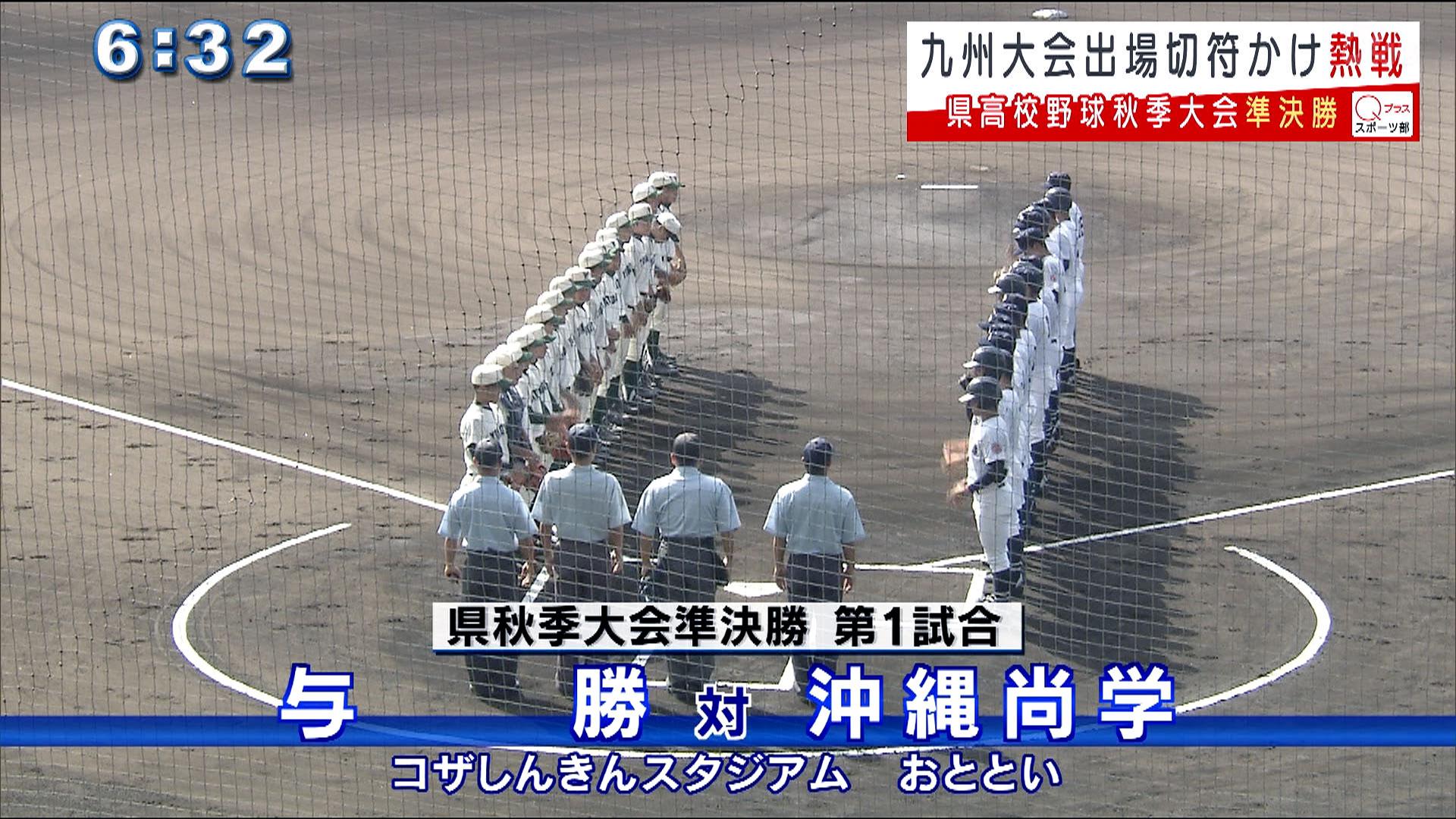 【秋季大会・準決勝、決勝】九州大会出場校決まる