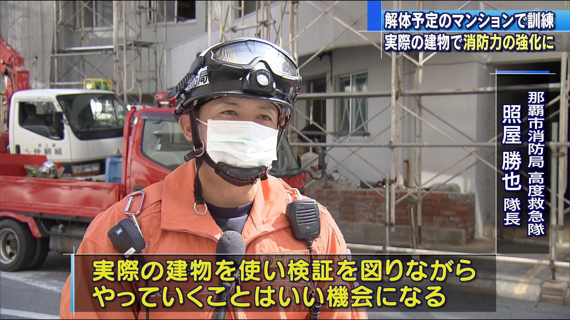 解体予定建物を使用した消防訓練