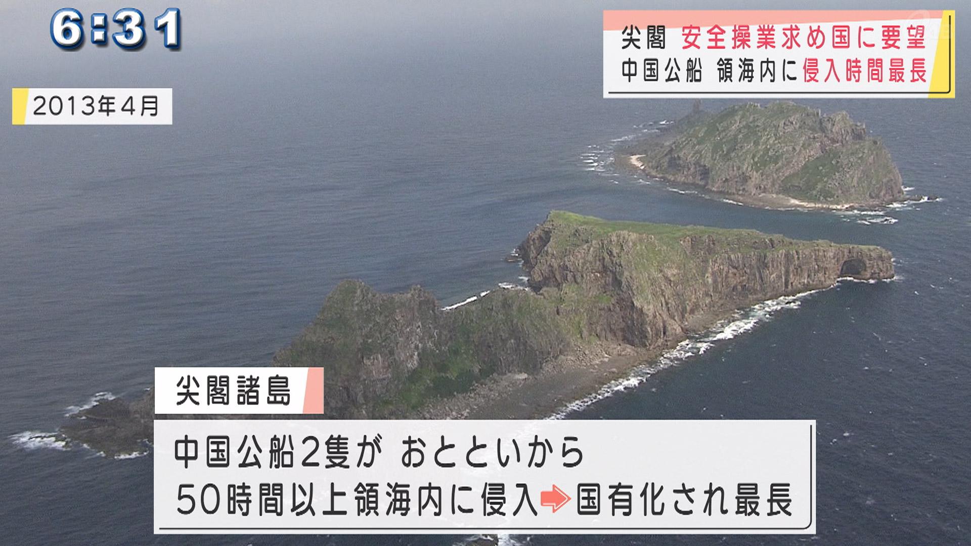 尖閣諸島海域で安全漁業を求め決議