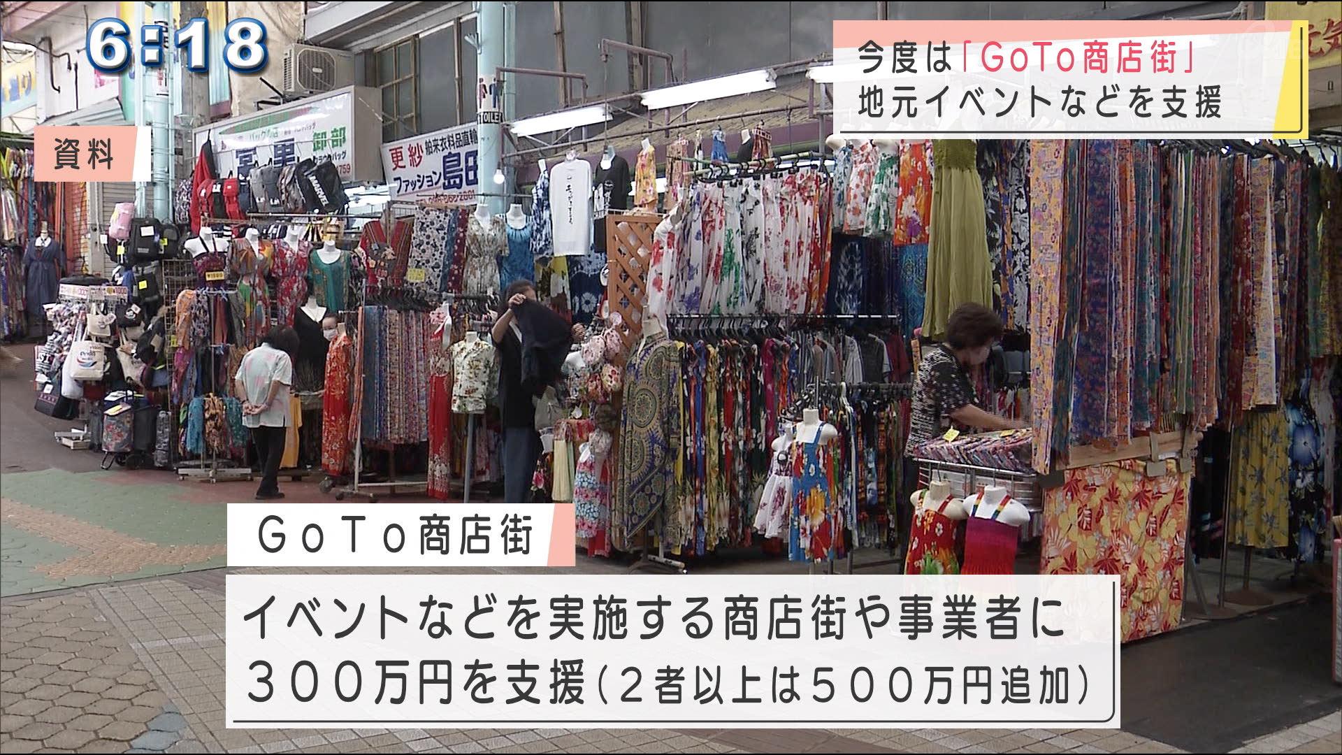 地域イベントを支援 「GоTо商店街」募集開始