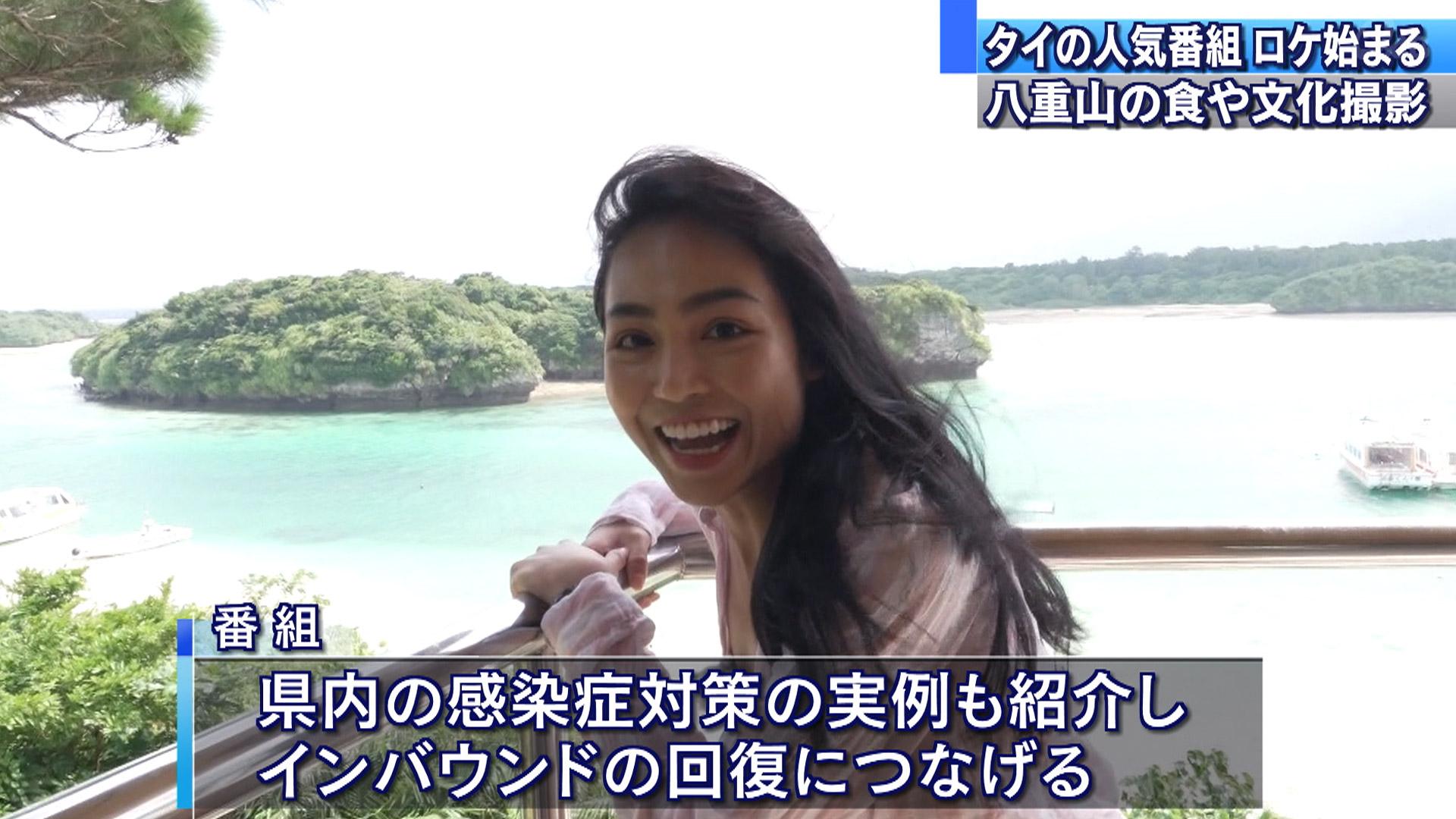タイのテレビ番組 八重山ロケ始まる