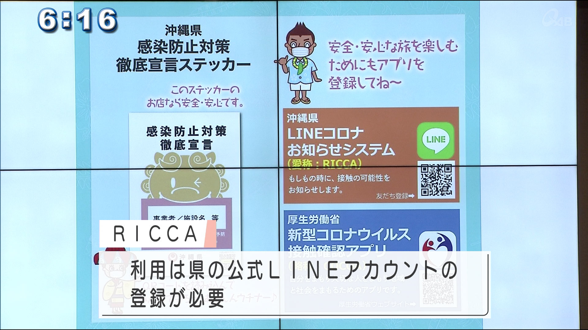 接触確認アプリ「RICCA」スタート