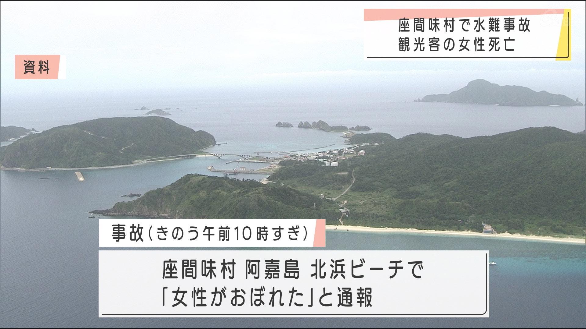 阿嘉島でシュノーケリング中の女性がおぼれ死亡
