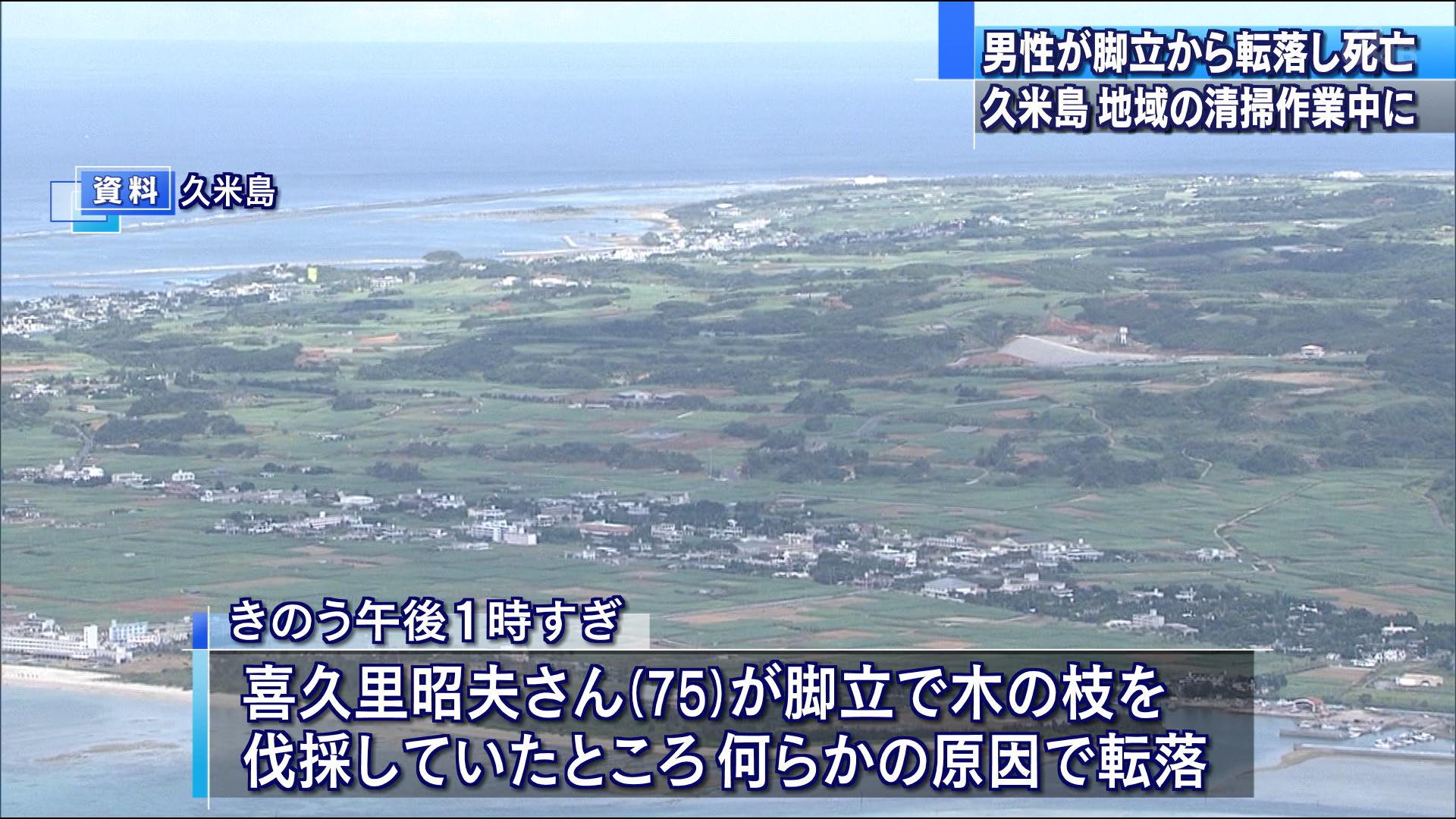 久米島で伐採作業中の男性が脚立から転落し死亡