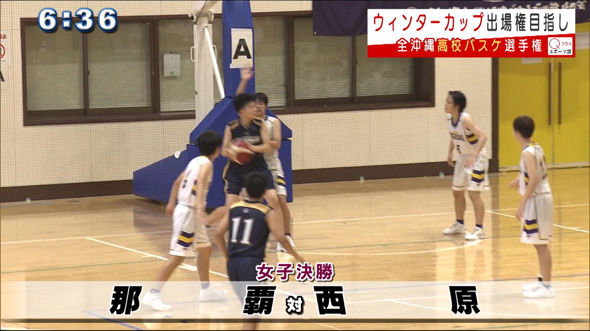 バスケットボール全沖縄高校選手権決勝