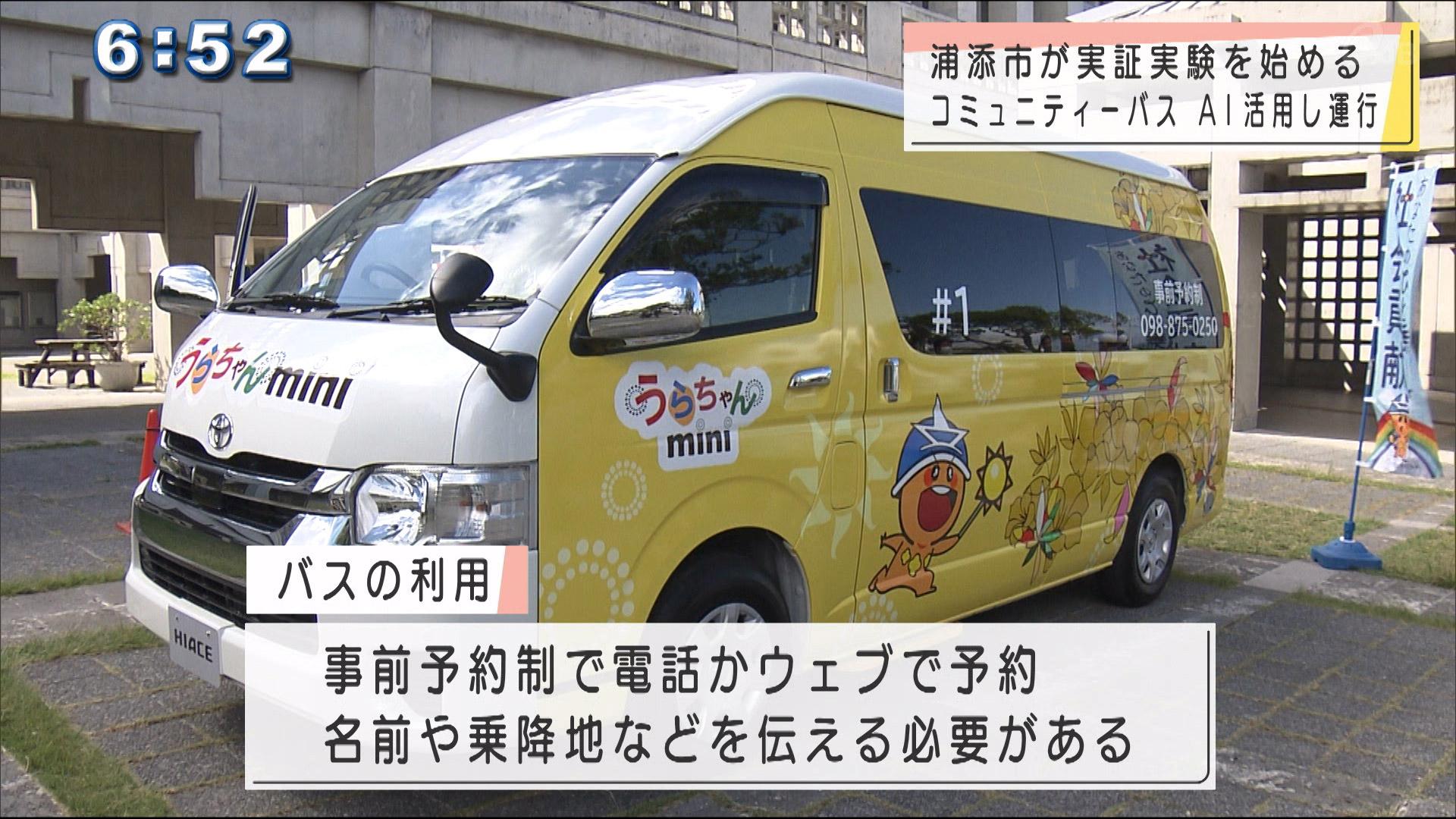 浦添市でデマンド型バスの実証実験開始