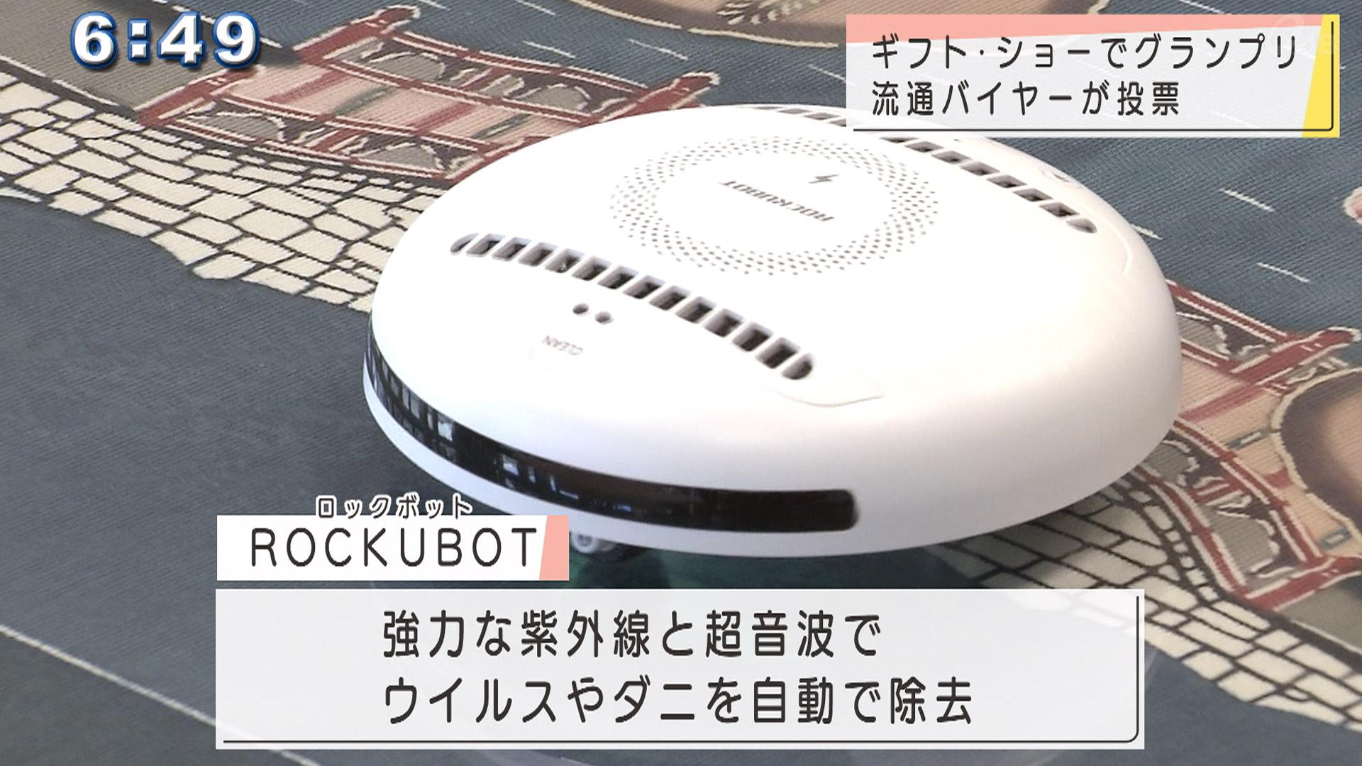 県内企業 除菌ロボットでギフトショーグランプリ