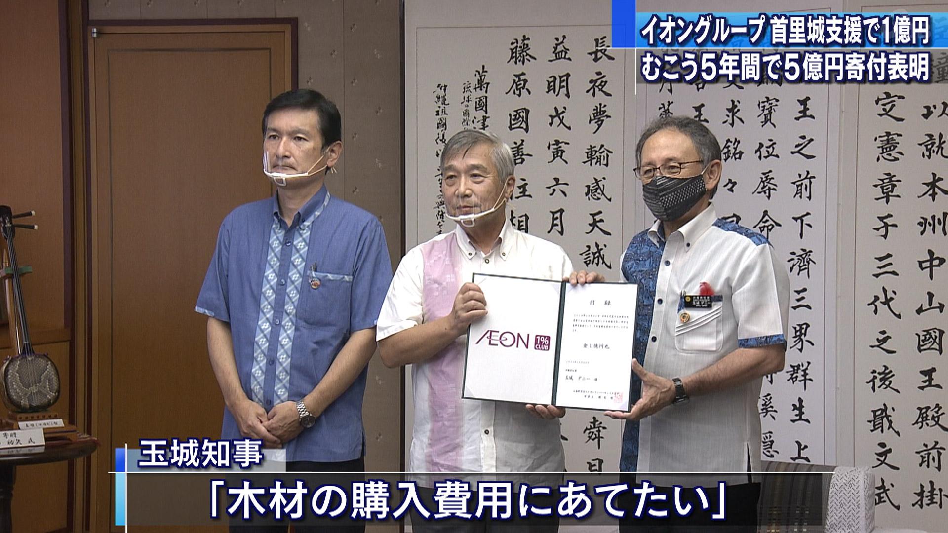 首里城支援のために1億円寄付