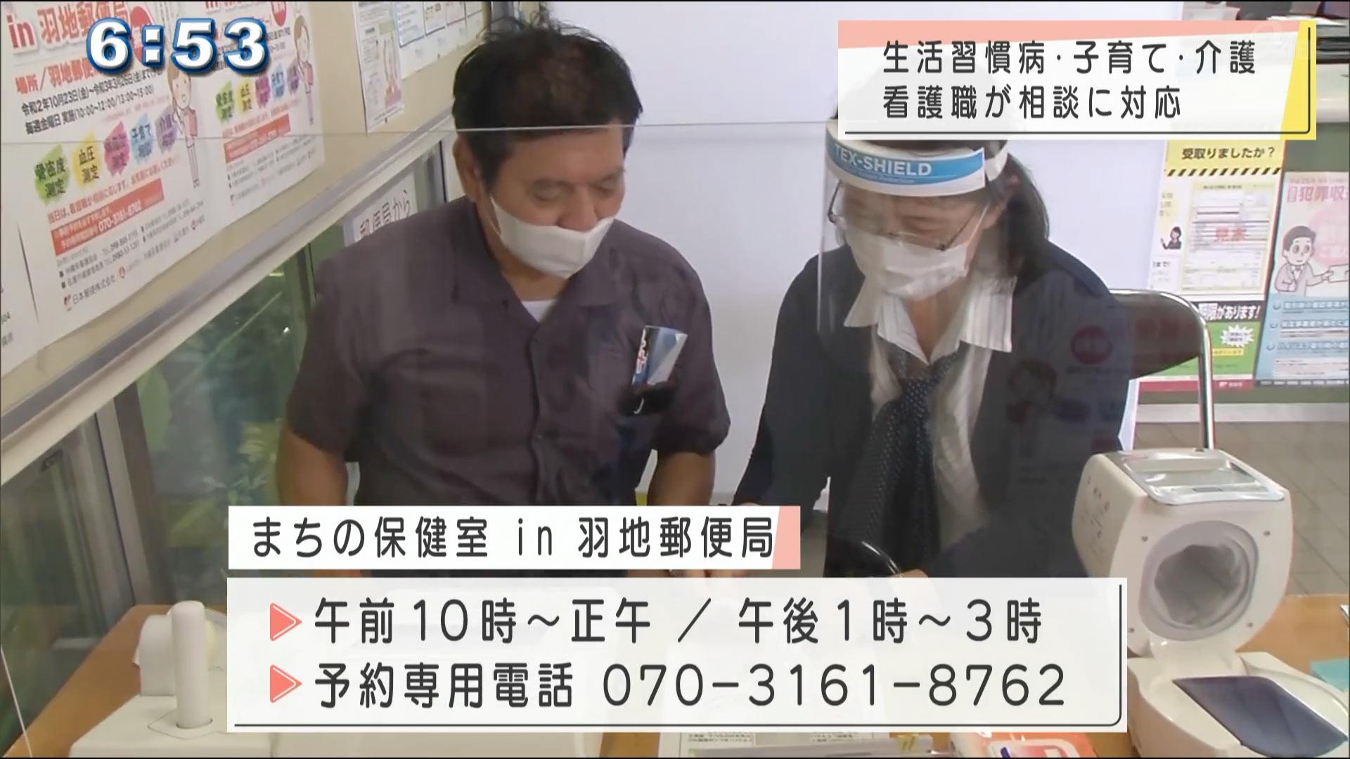 まちの保健室IN羽地郵便局