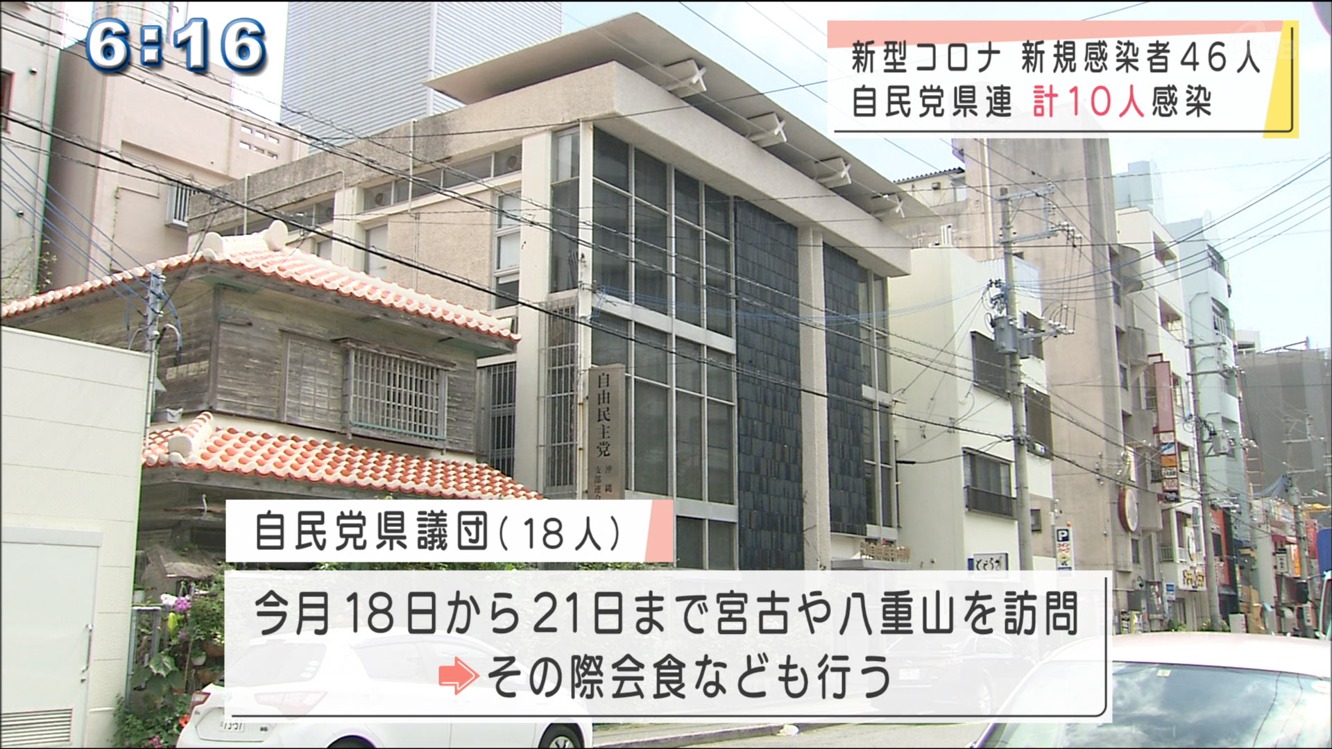 新型コロナ1人死亡・46人感染 県議も10人感染