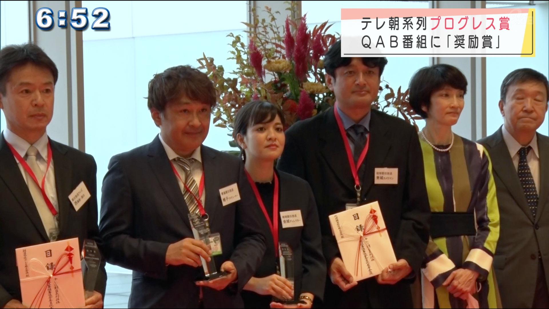 「くとぅばどぅ宝」プログレス賞奨励賞を受賞
