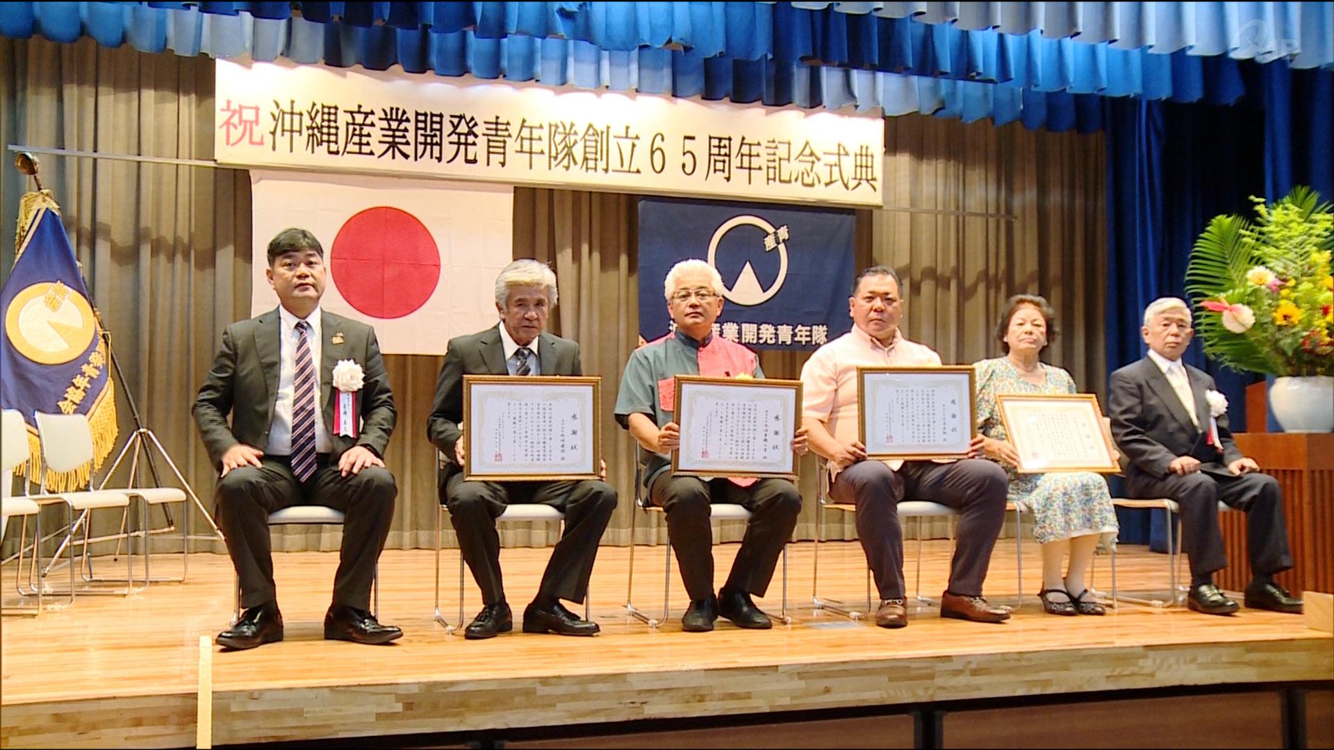 沖縄産業開発青年協会創立65周年