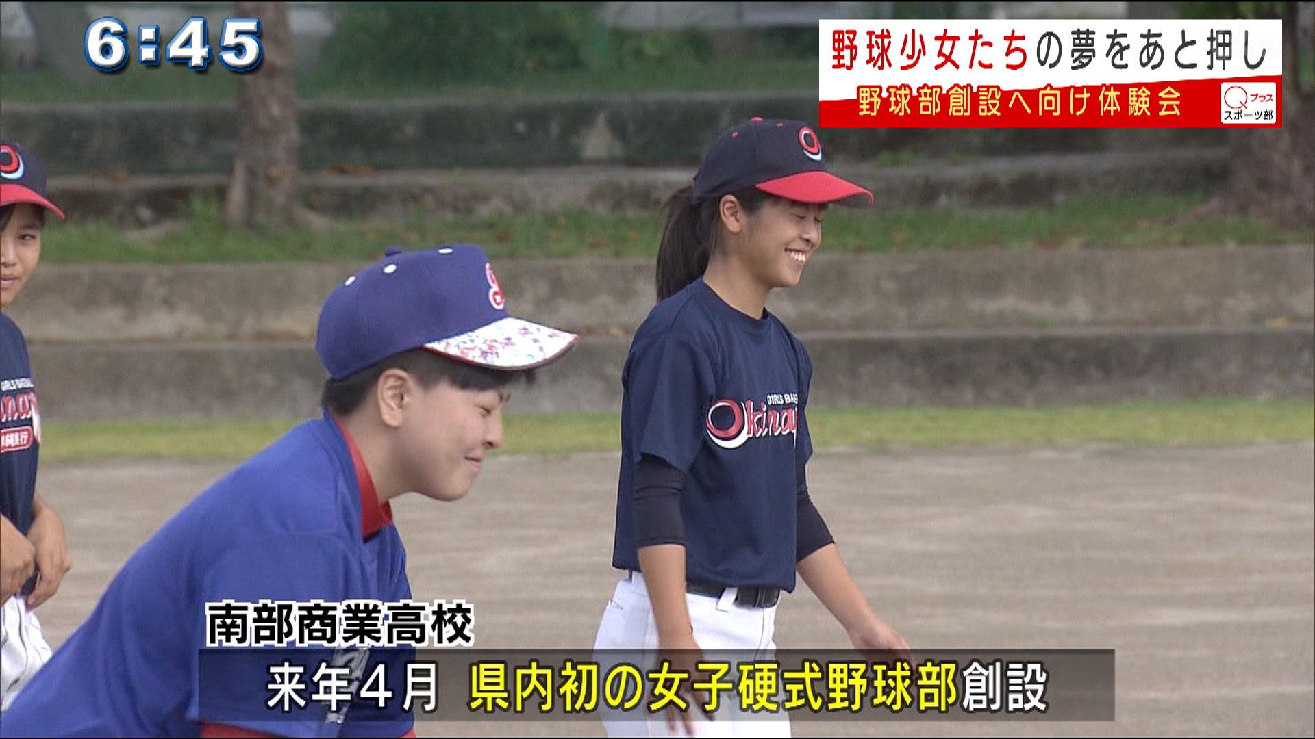 県内初の女子硬式野球部誕生へ