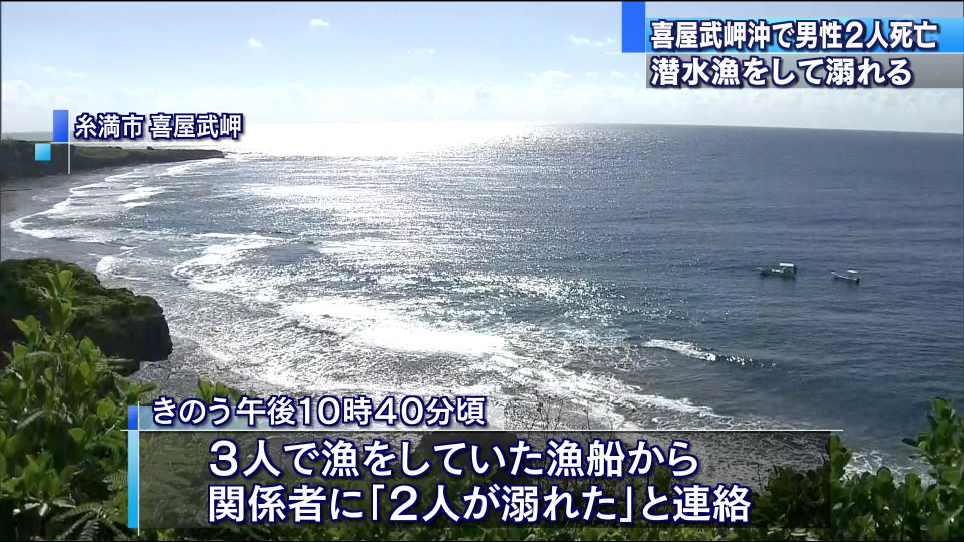 喜屋武沖で漁をしていた2人が溺れて死亡