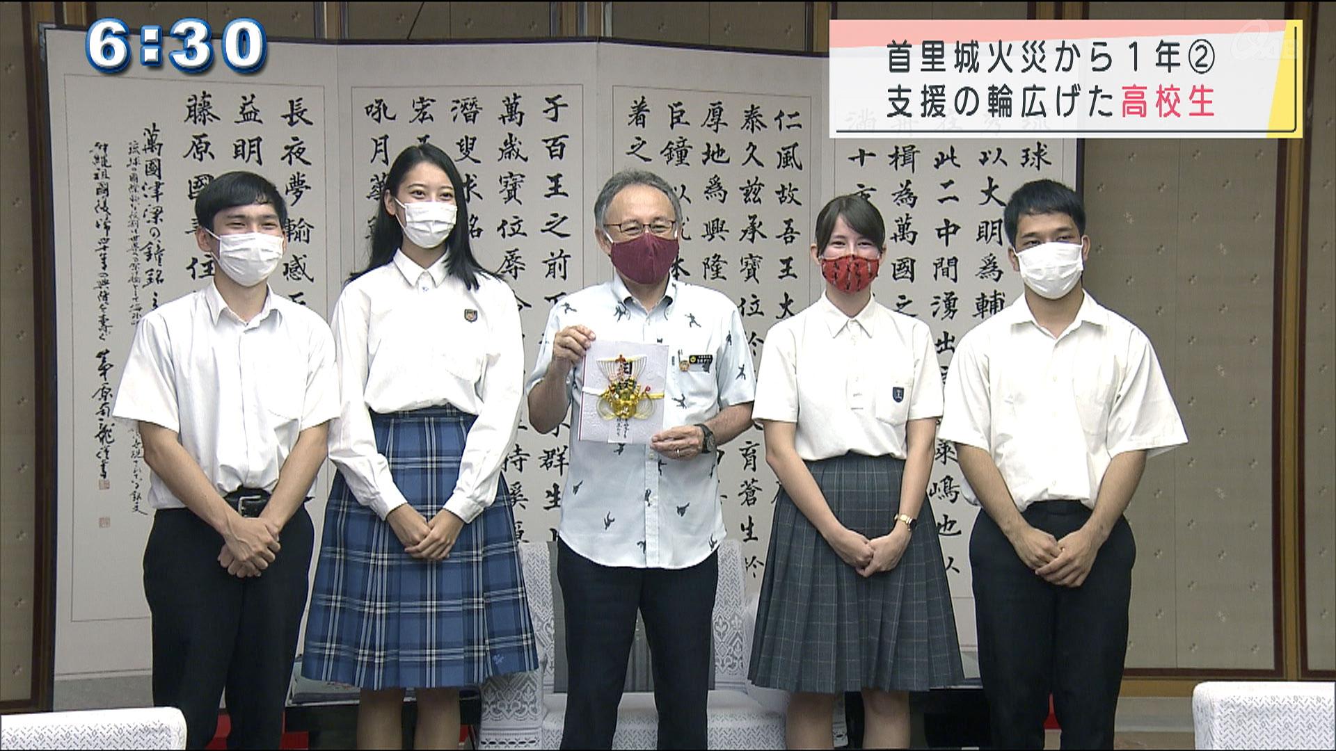 首里城企画#2 高校生が広げた支援の輪