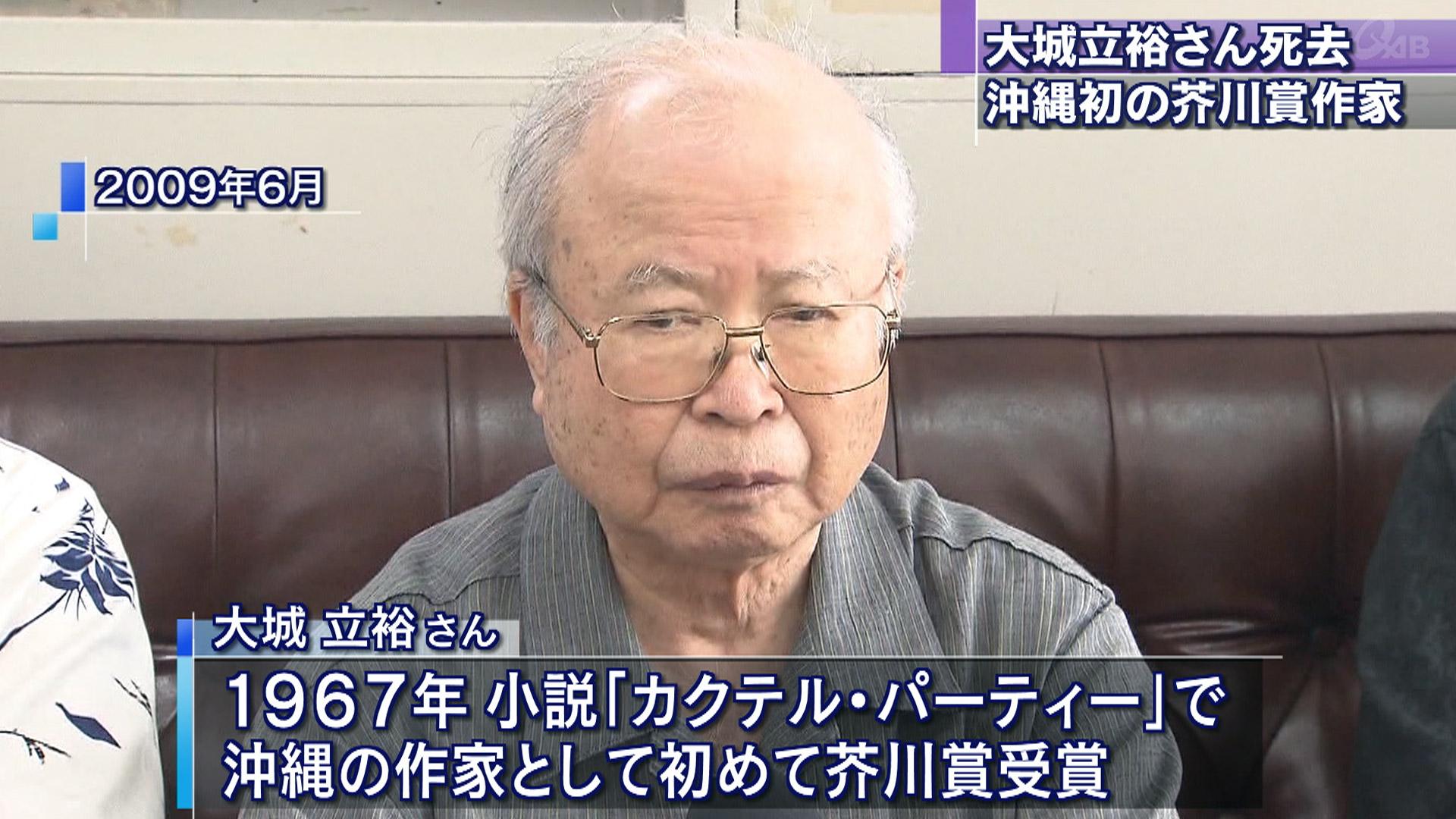 作家 大城立裕さん死去 95歳