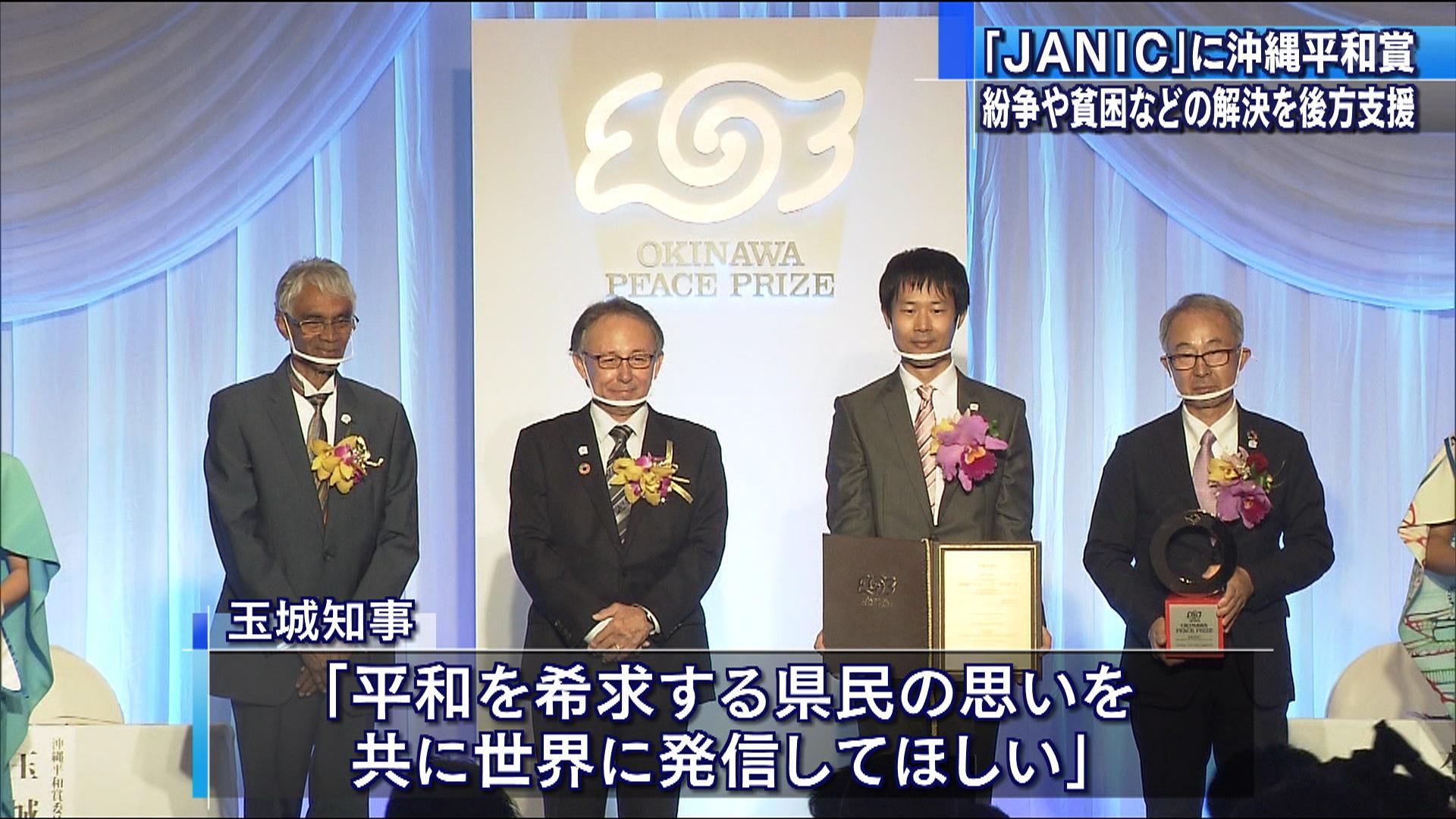 第10回沖縄平和賞受賞式