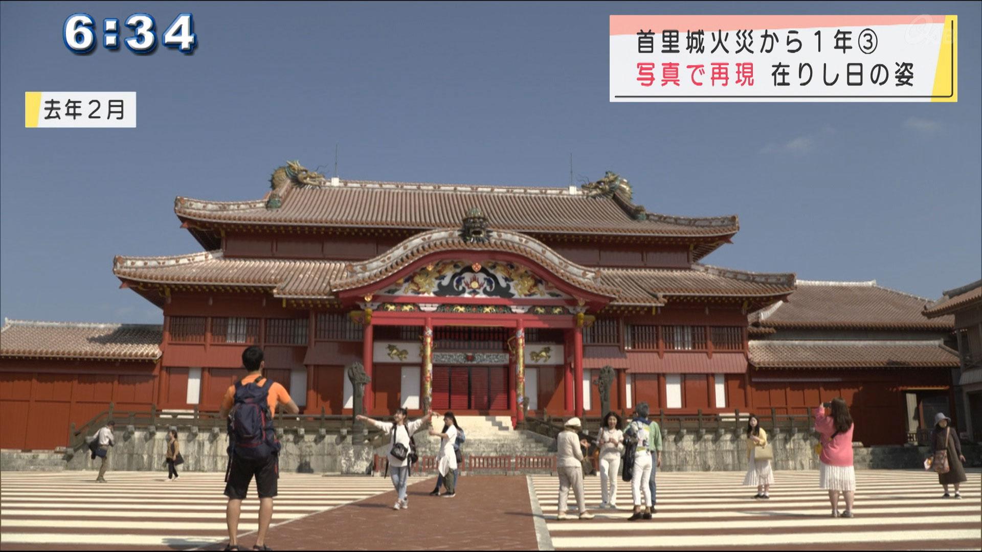 首里城企画#3 東大が首里城をデジタル復元