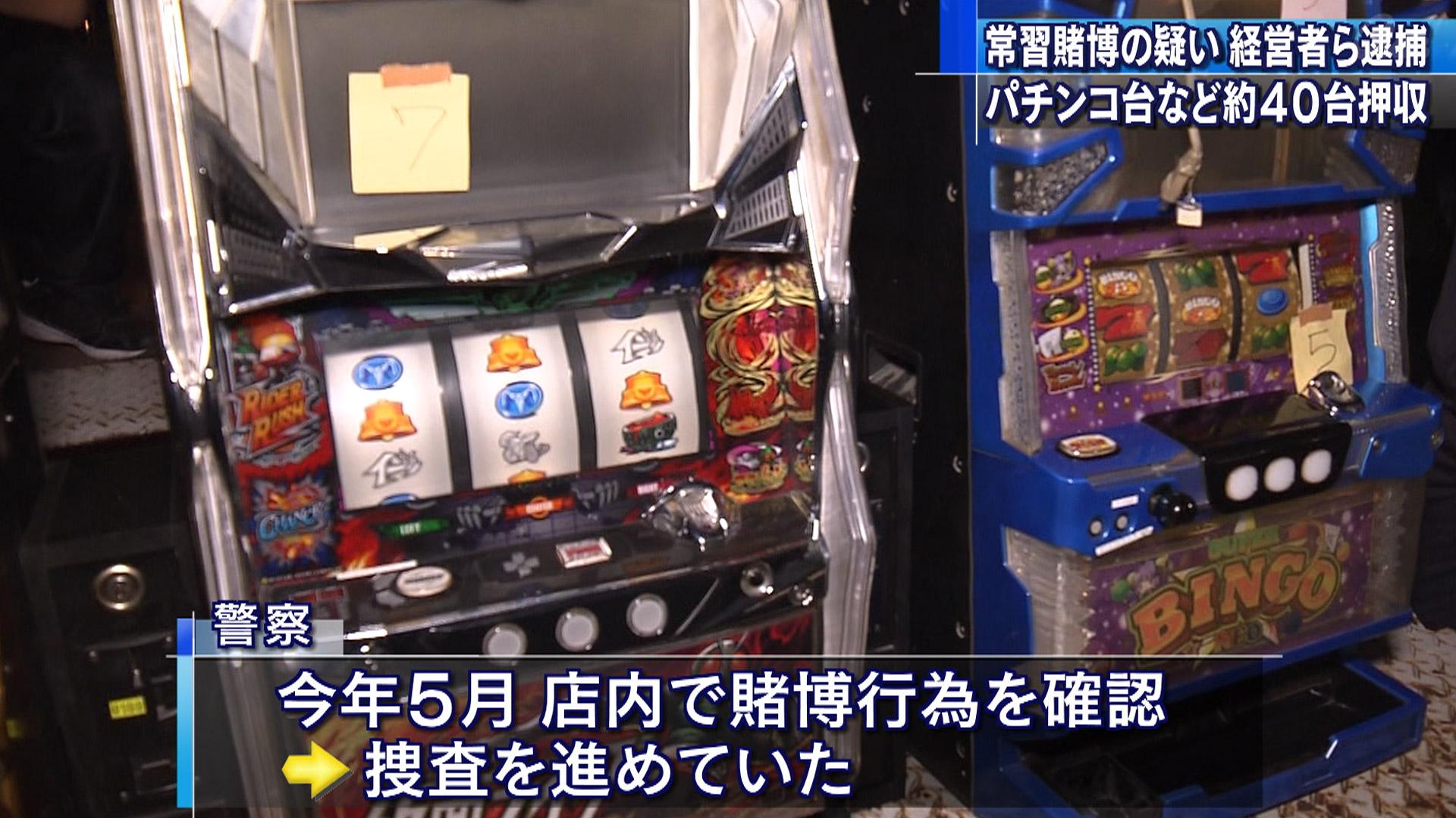 那覇市のゲームセンターで違法賭博