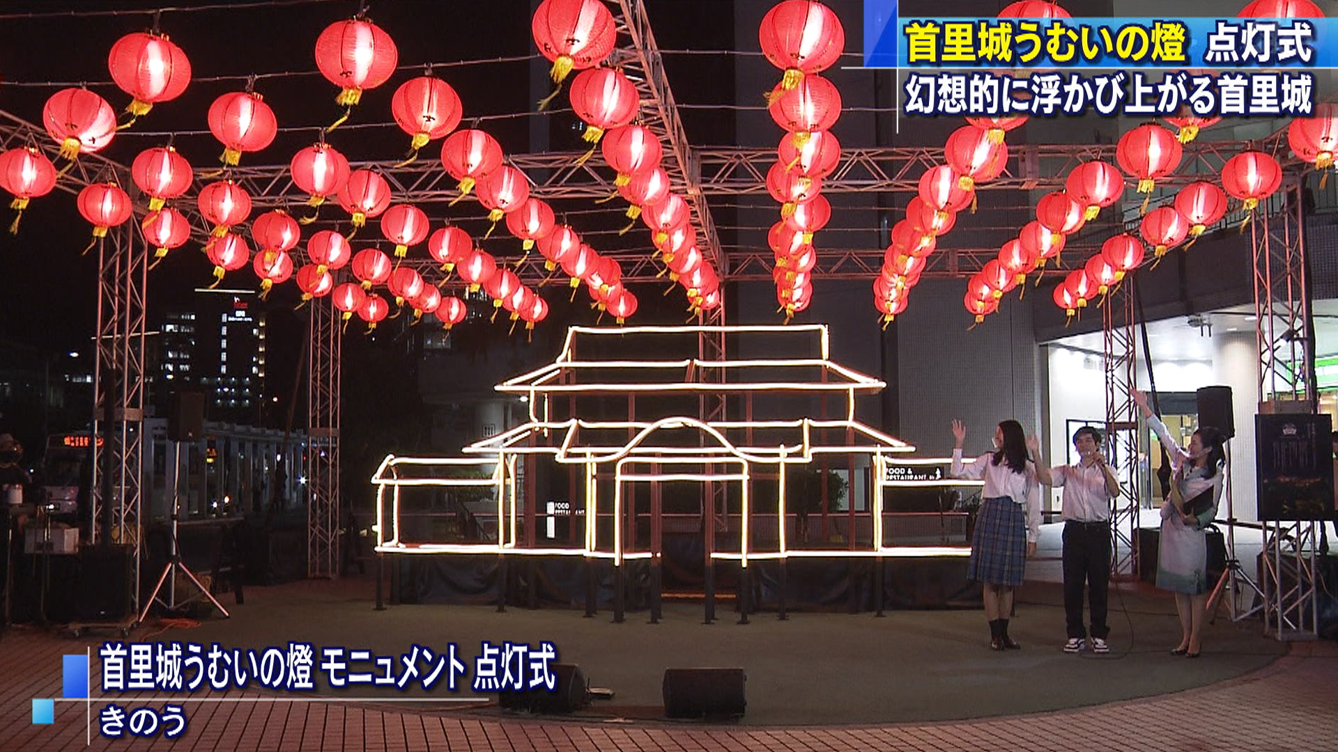 首里城うむいの燈点灯式
