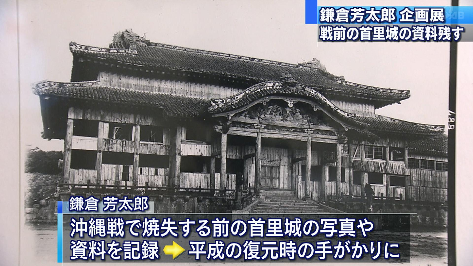 鎌倉芳太郎展が県立芸大で開催
