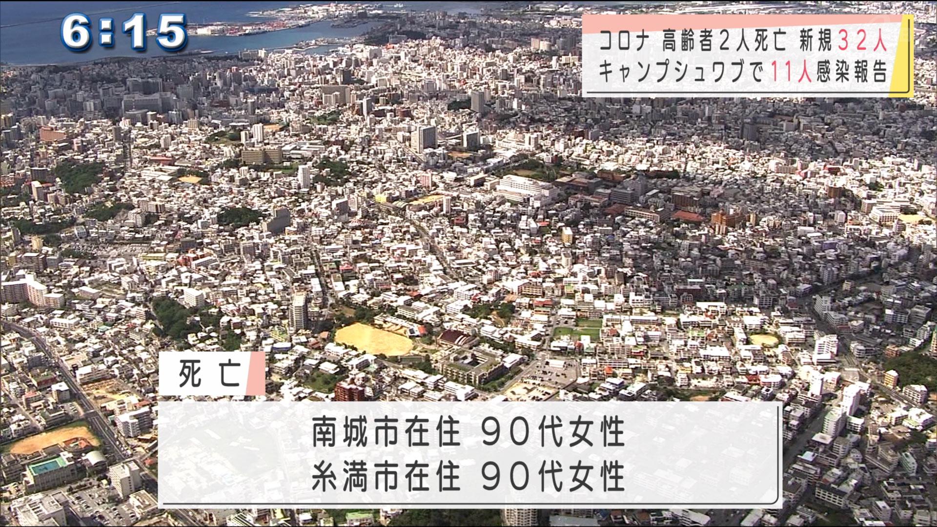 新型コロナ2人死亡32人感染 米軍も11人感染