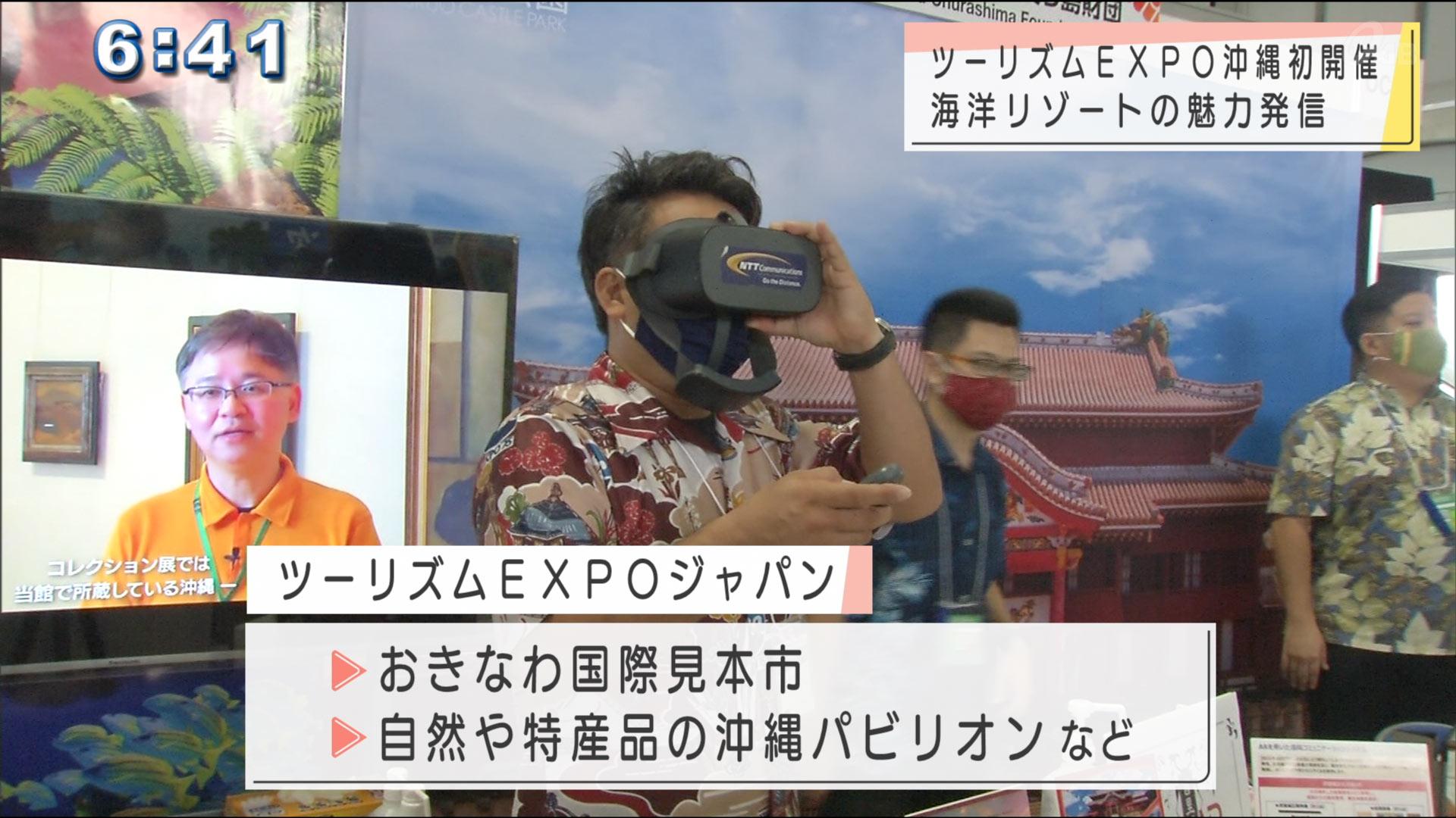 ツーリズムEXPOジャパン始まる
