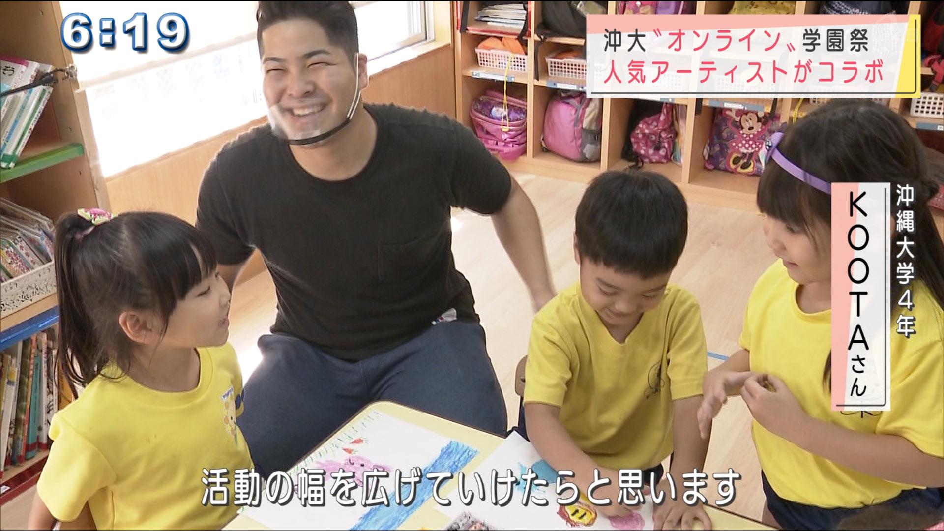 オンライン学園祭 KOOTA×オレンジレンジYOH