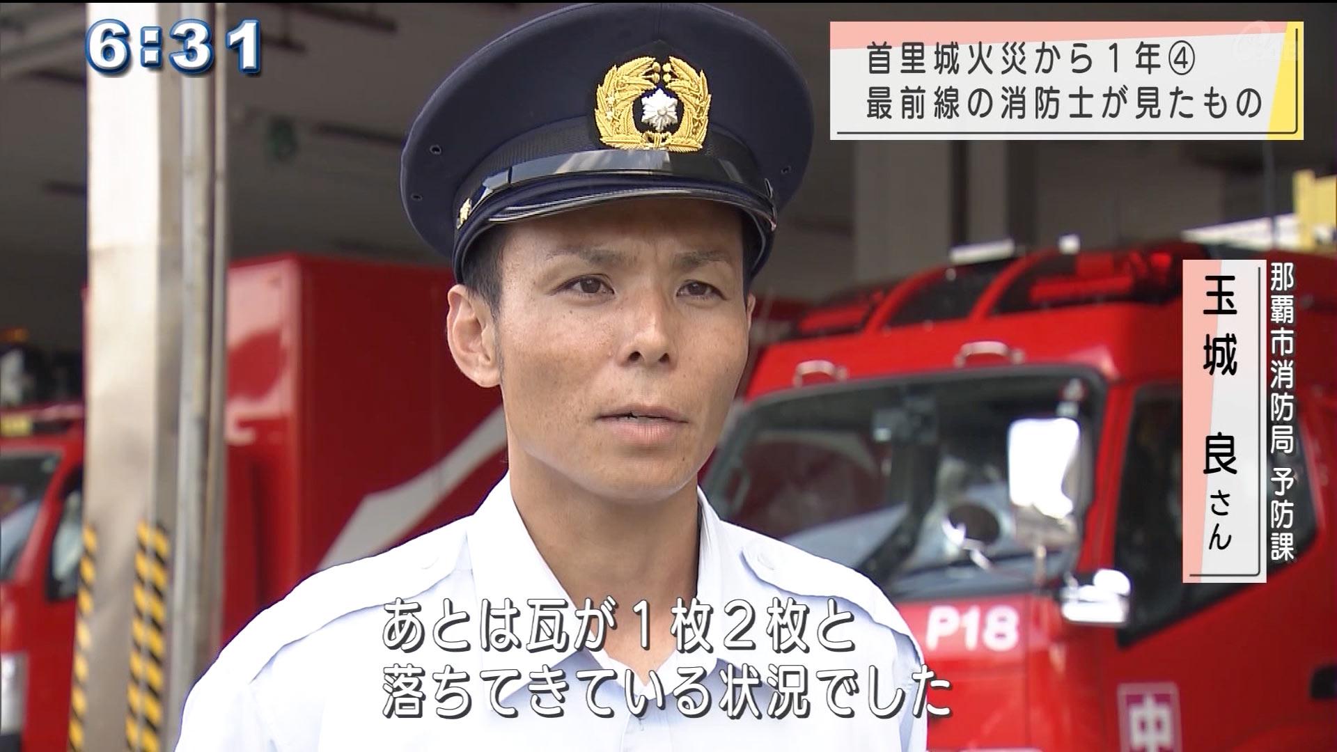 首里城火災 現場の消防士が見たもの